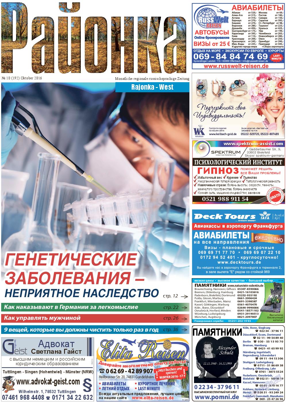 Районка-West (газета). 2016 год, номер 10, стр. 1
