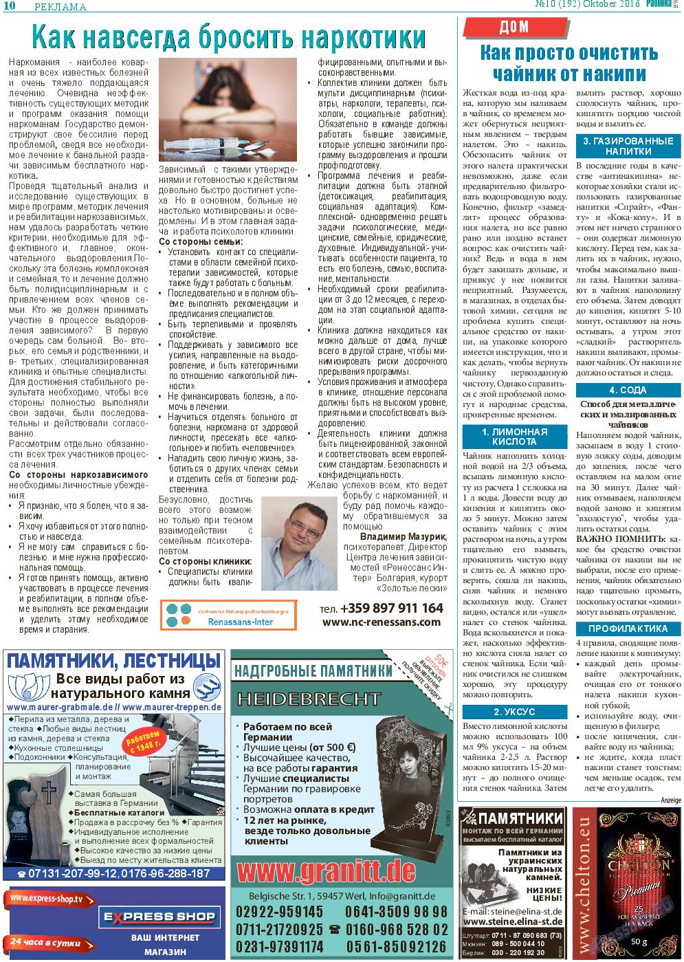Районка-West (газета). 2016 год, номер 10, стр. 10