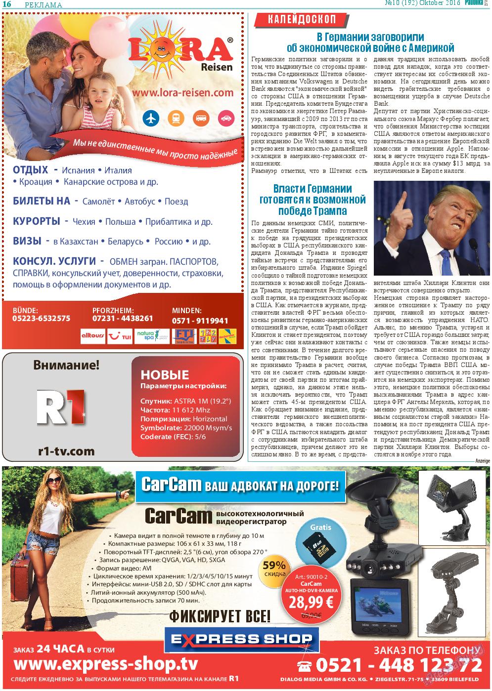 Районка-West (газета). 2016 год, номер 10, стр. 16