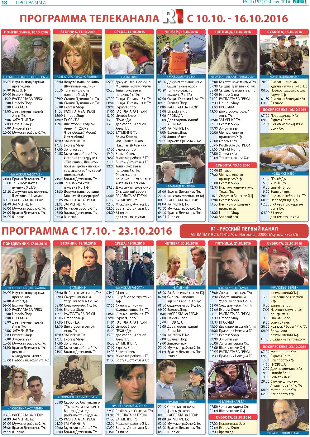 Районка-West (газета). 2016 год, номер 10, стр. 18