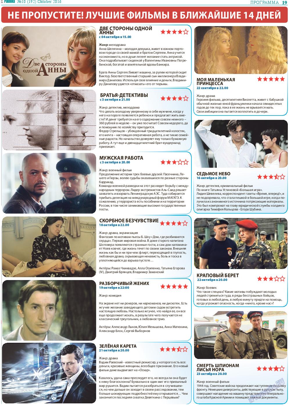 Районка-West (газета). 2016 год, номер 10, стр. 19
