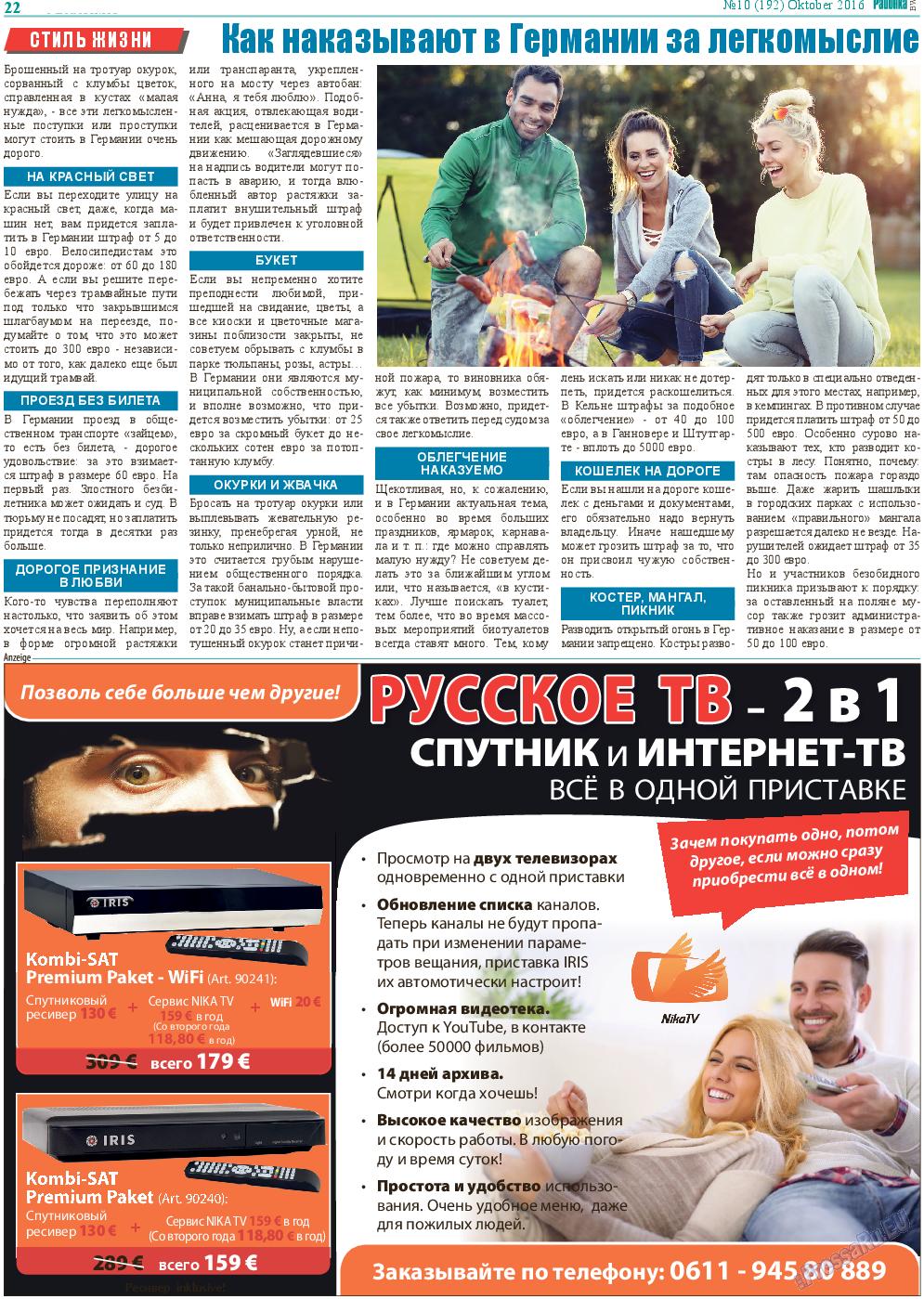 Районка-West (газета). 2016 год, номер 10, стр. 22