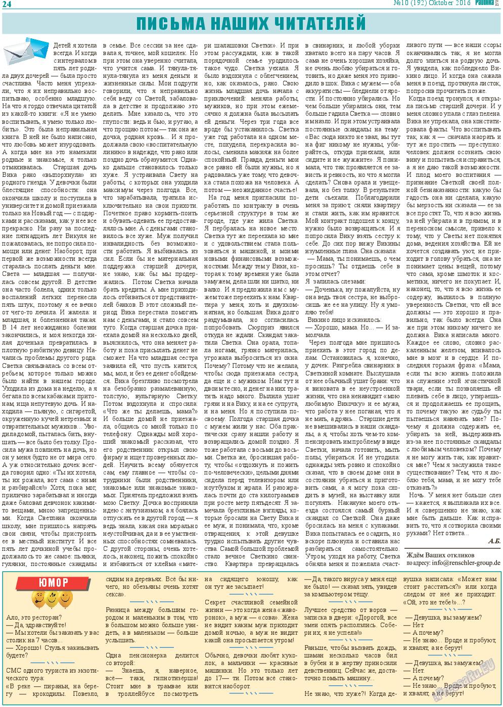 Районка-West (газета). 2016 год, номер 10, стр. 24