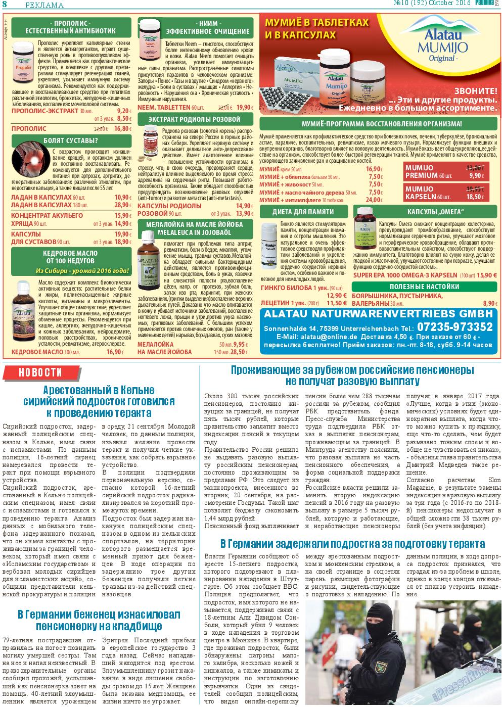 Районка-West (газета). 2016 год, номер 10, стр. 8