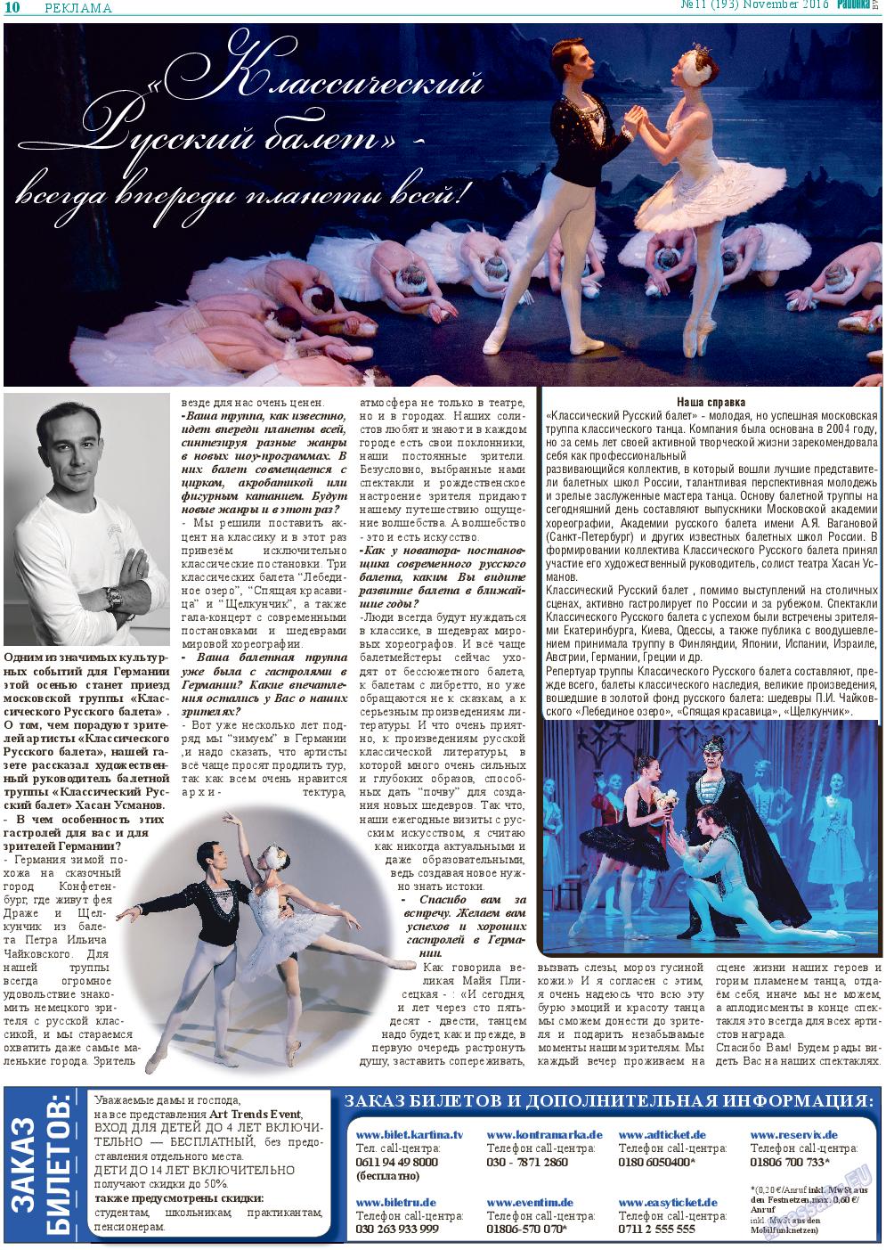 Районка-West (газета). 2016 год, номер 11, стр. 10