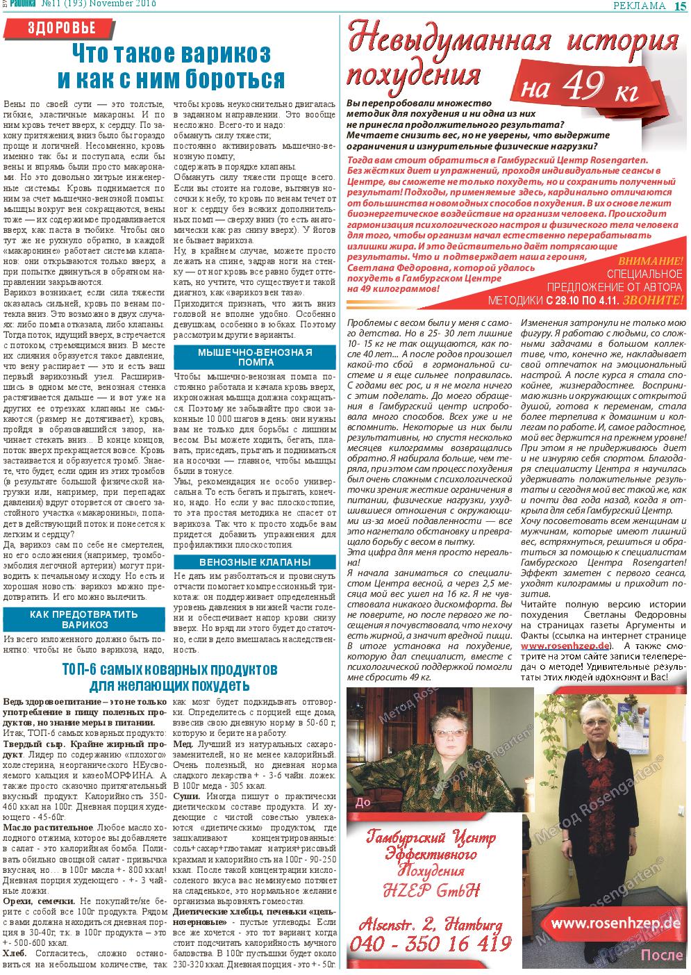 Районка-West (газета). 2016 год, номер 11, стр. 15