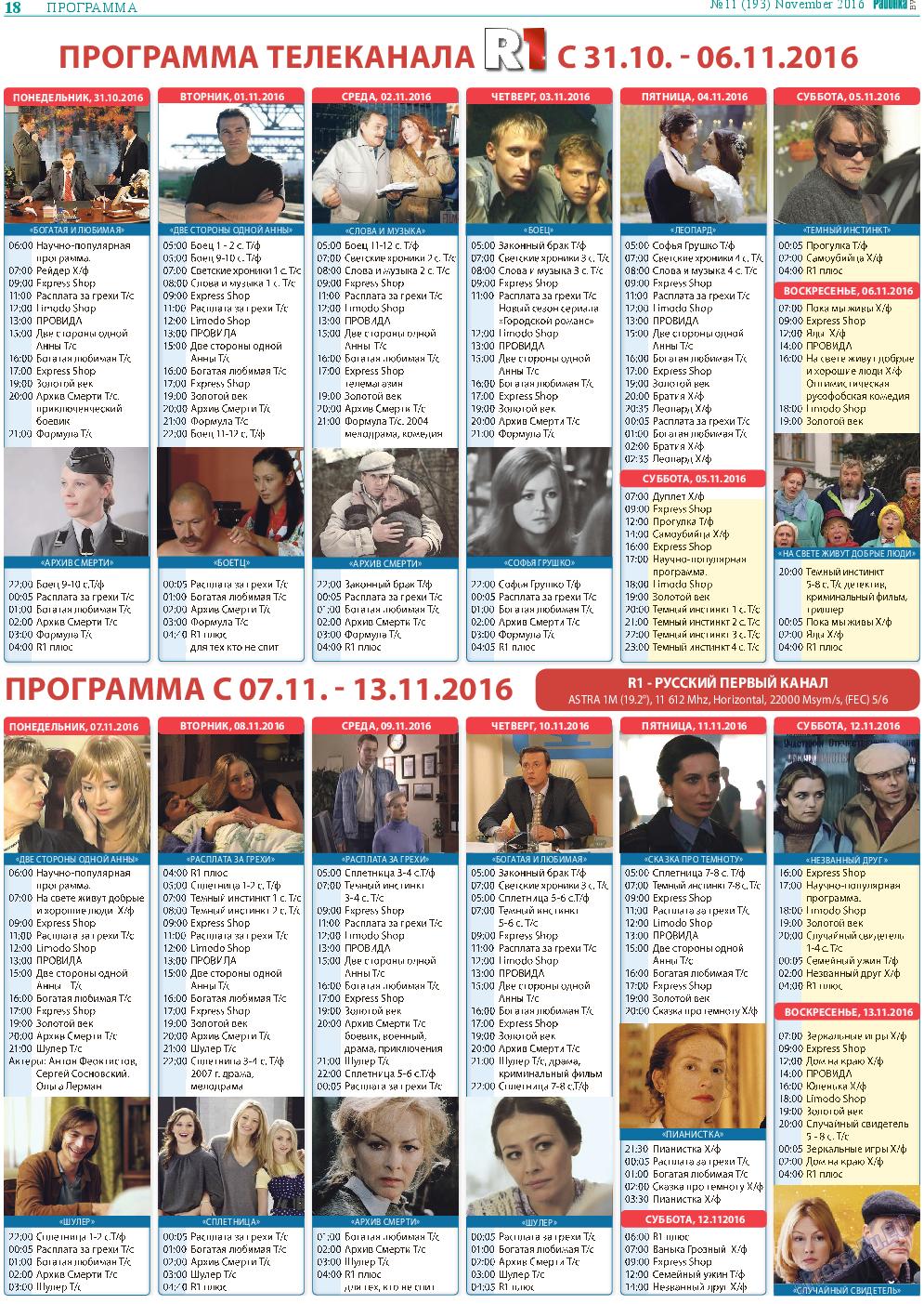 Районка-West (газета). 2016 год, номер 11, стр. 18