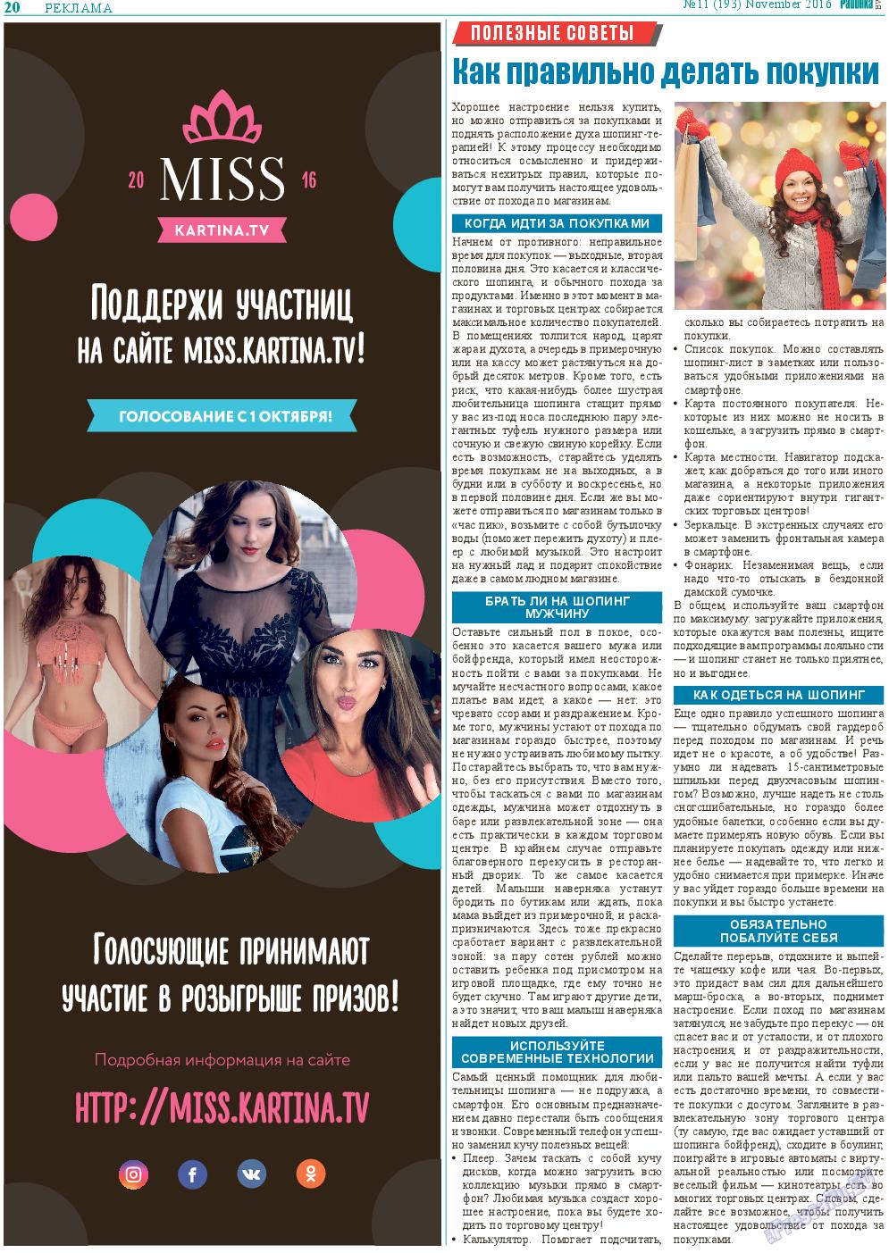 Районка-West (газета). 2016 год, номер 11, стр. 20