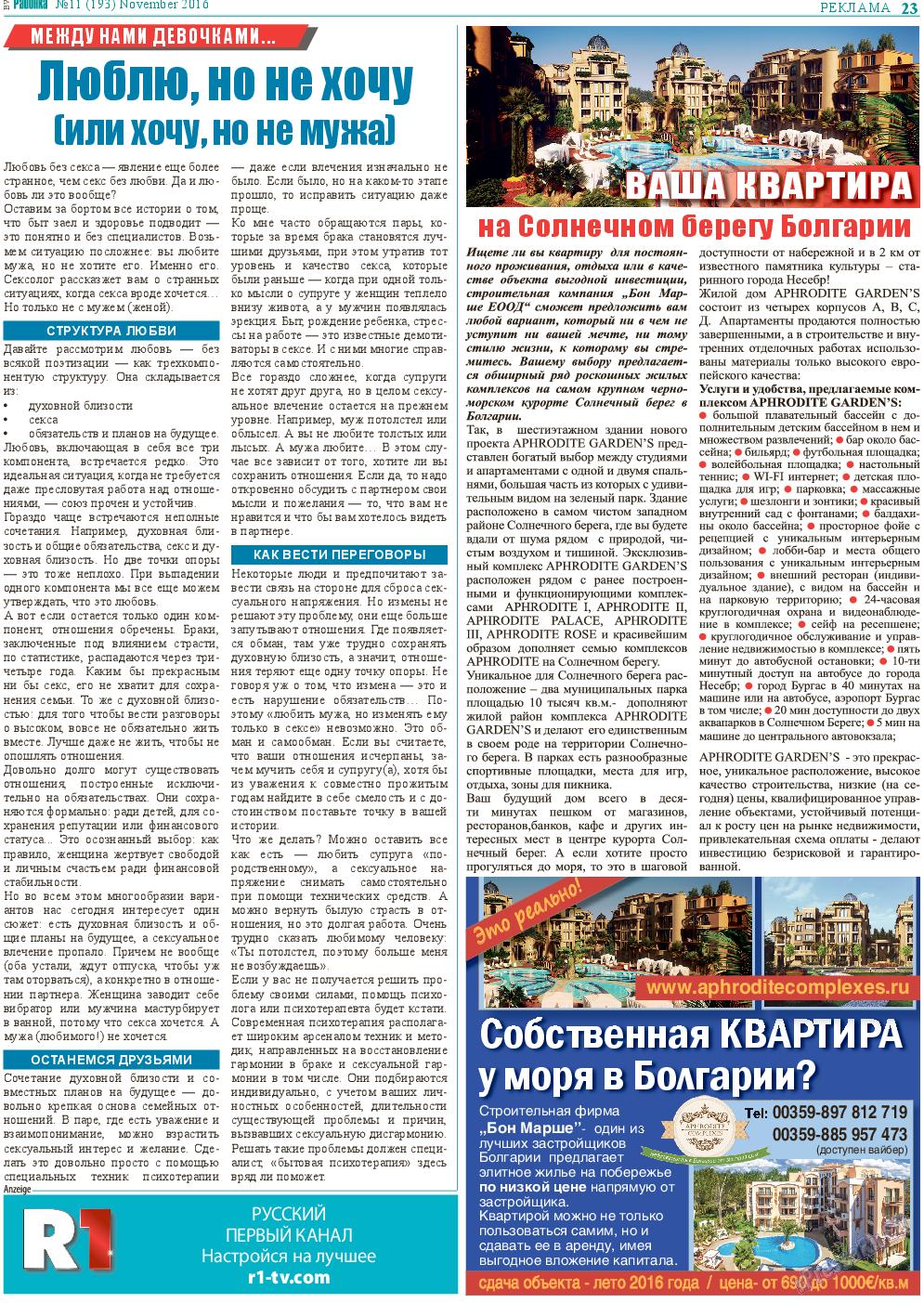 Районка-West (газета). 2016 год, номер 11, стр. 23