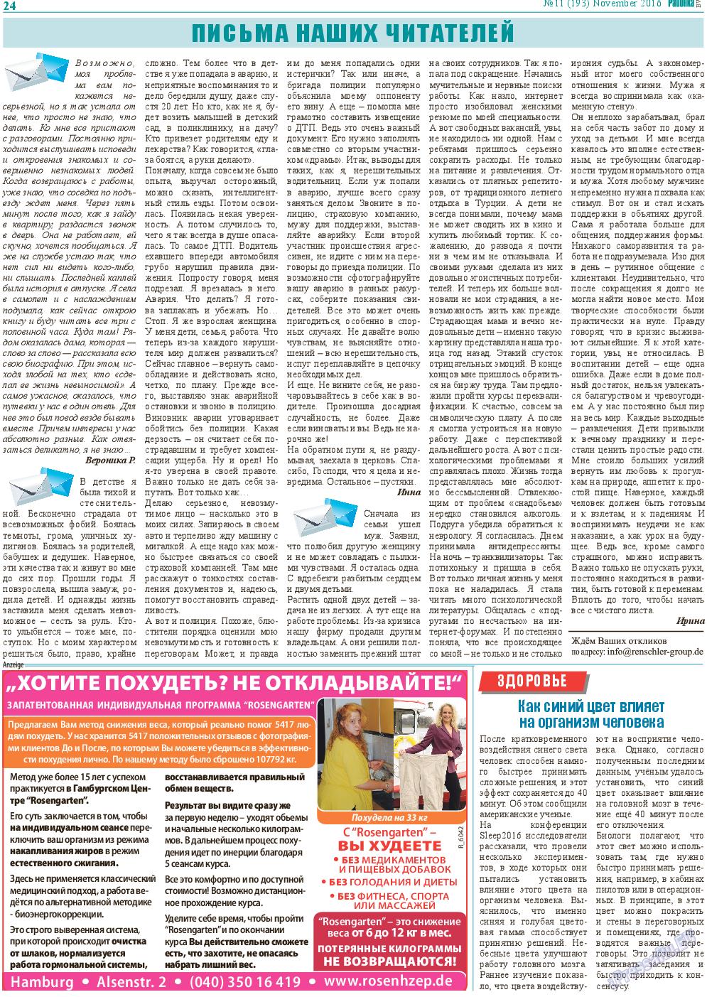 Районка-West (газета). 2016 год, номер 11, стр. 24