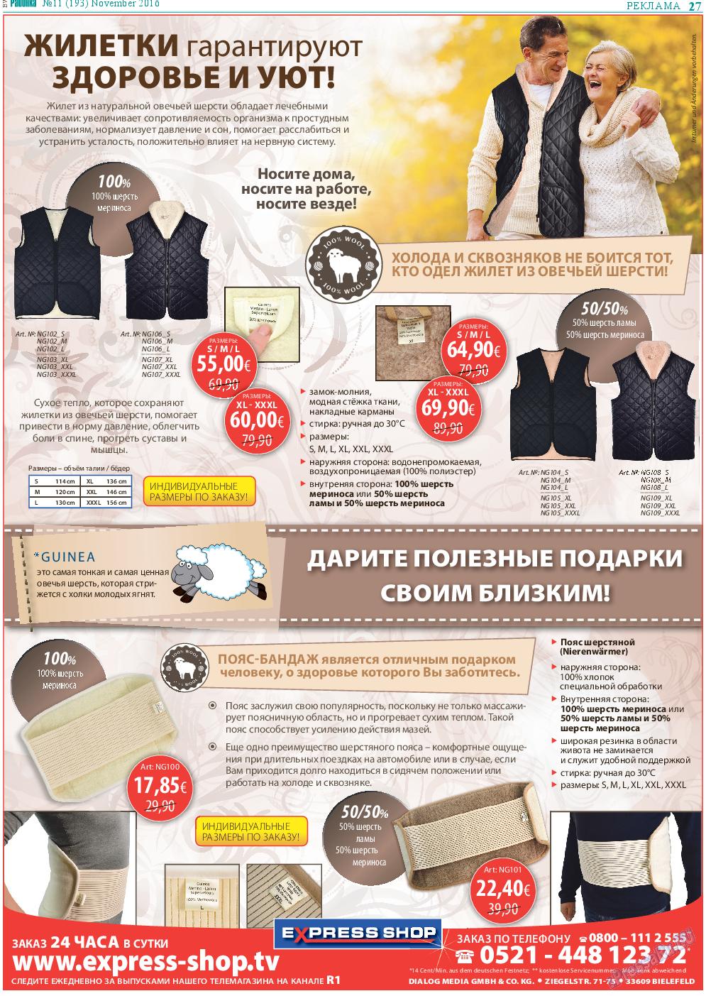 Районка-West (газета). 2016 год, номер 11, стр. 27