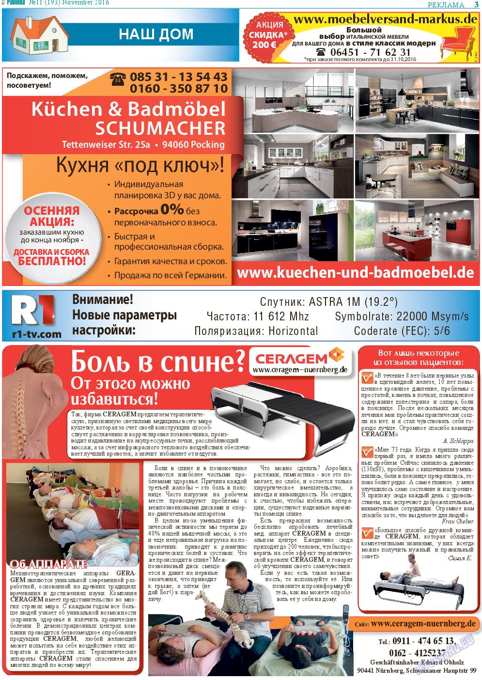 Районка-West (газета). 2016 год, номер 11, стр. 3