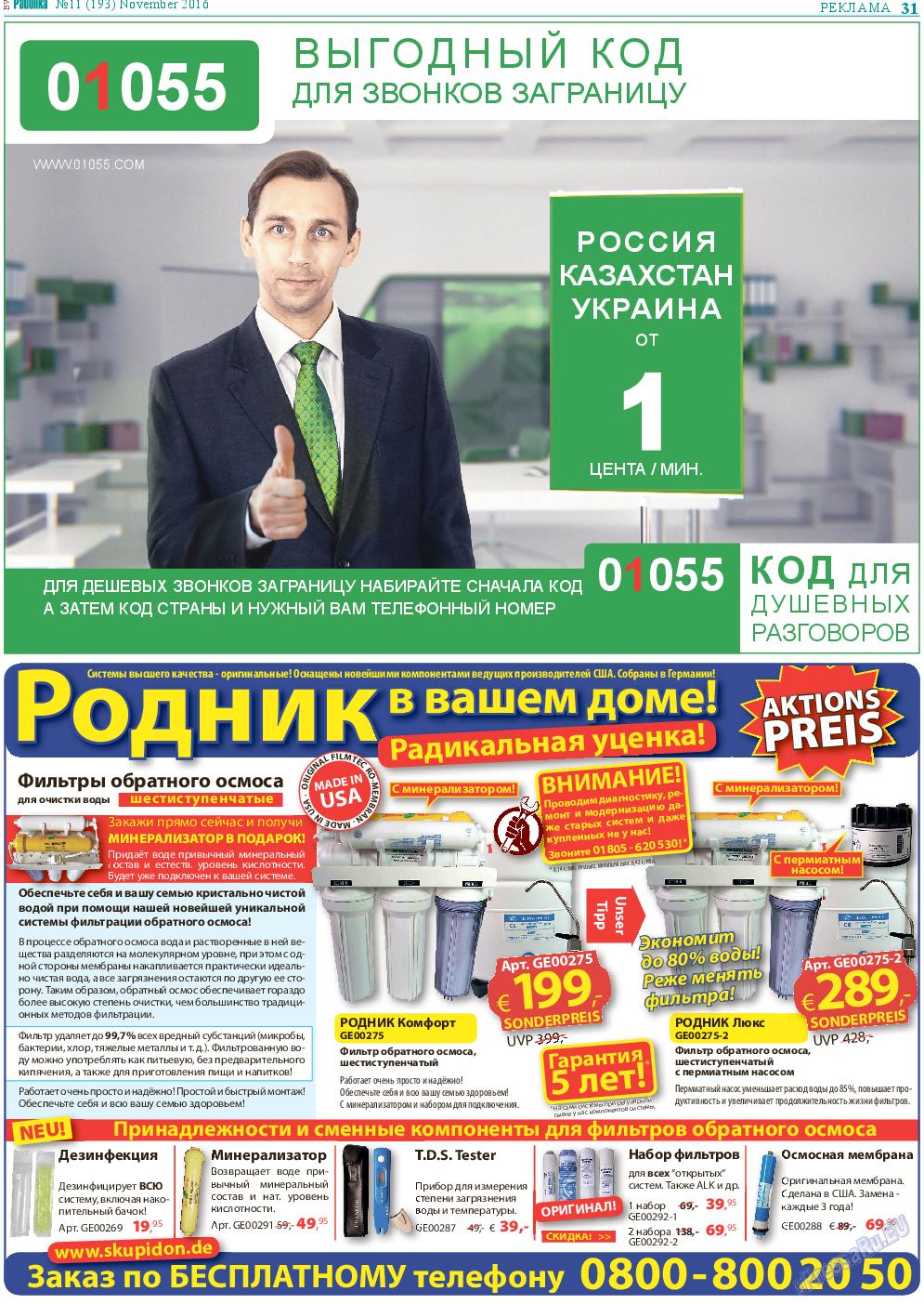 Районка-West (газета). 2016 год, номер 11, стр. 31