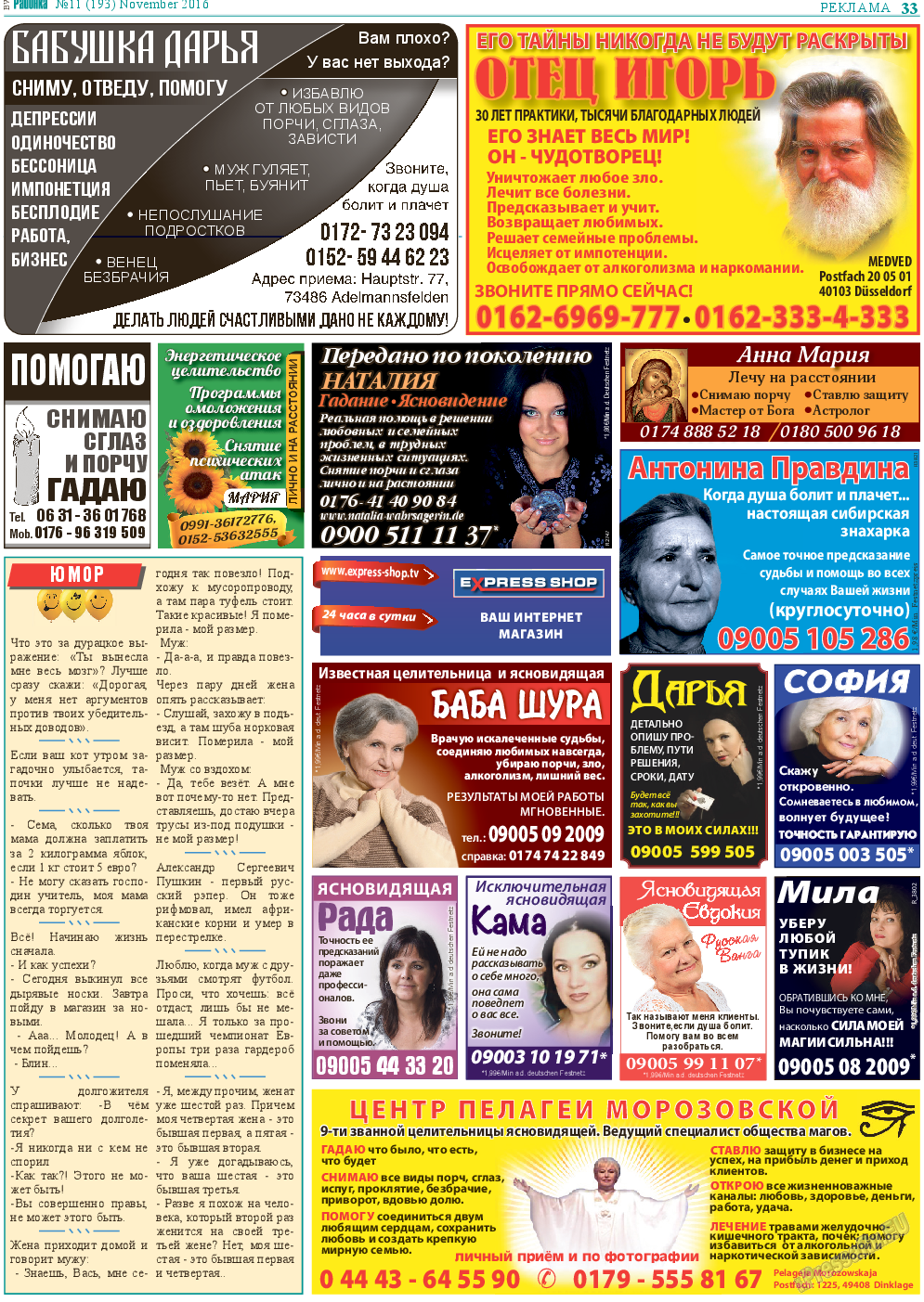 Районка-West (газета). 2016 год, номер 11, стр. 33