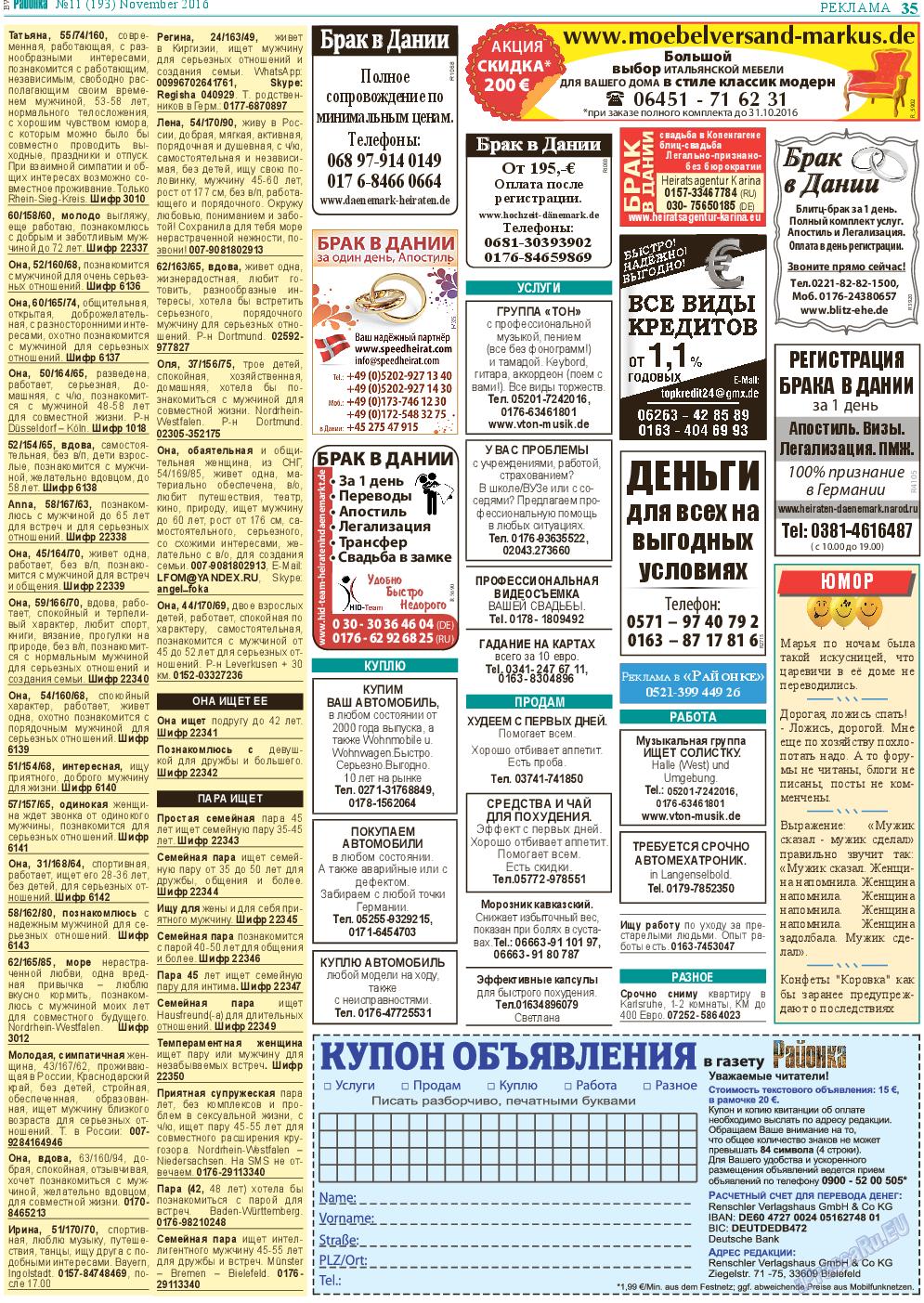 Районка-West (газета). 2016 год, номер 11, стр. 35