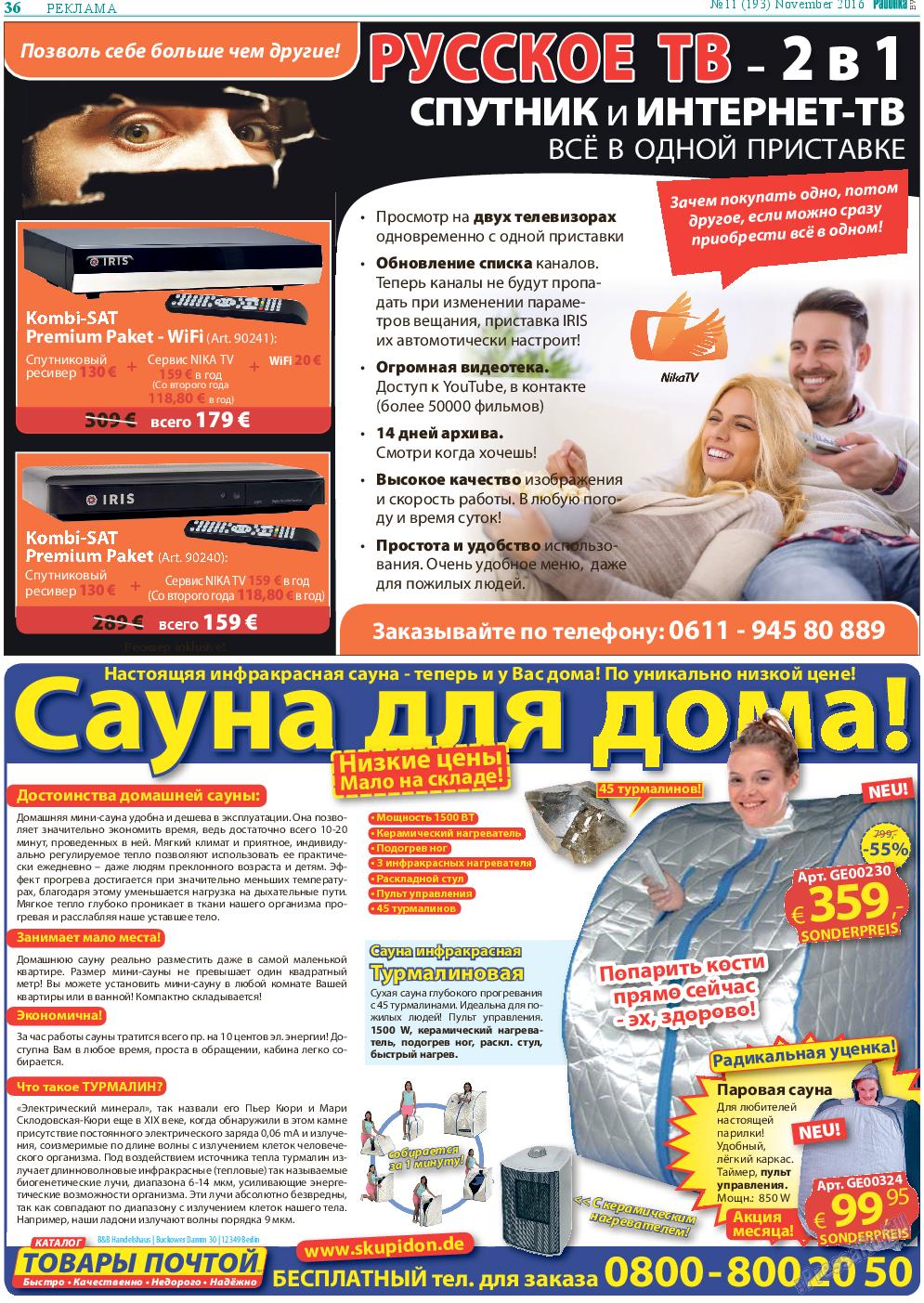 Районка-West (газета). 2016 год, номер 11, стр. 36