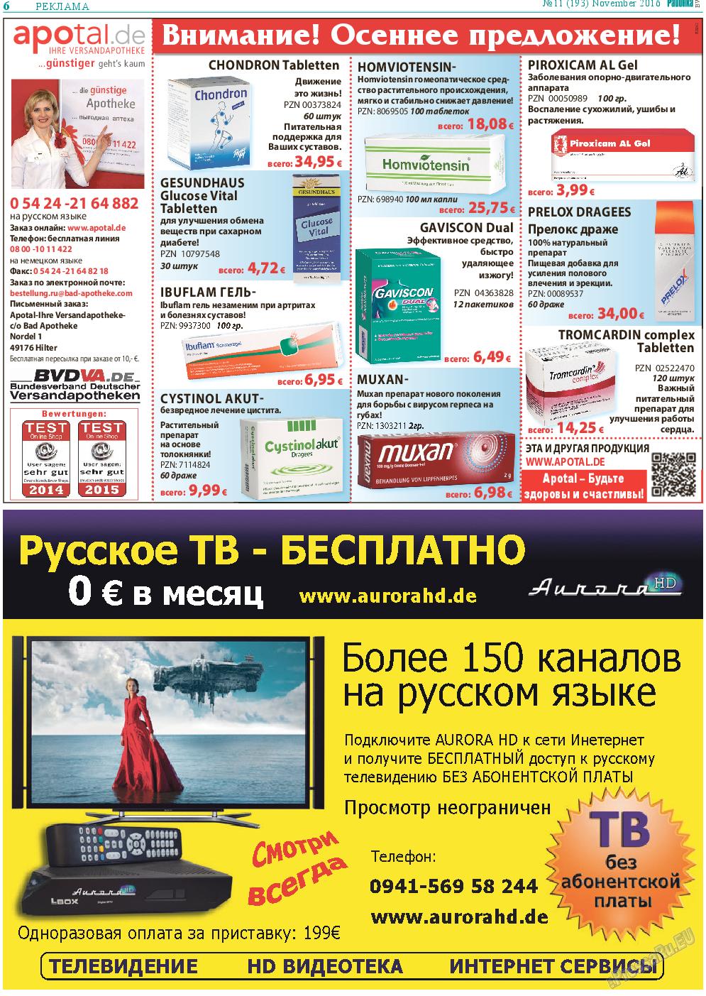 Районка-West (газета). 2016 год, номер 11, стр. 6