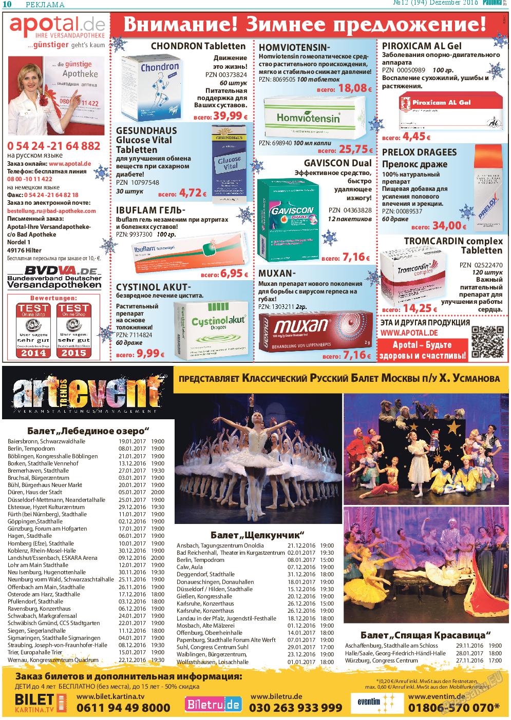 Районка-West (газета). 2016 год, номер 12, стр. 10