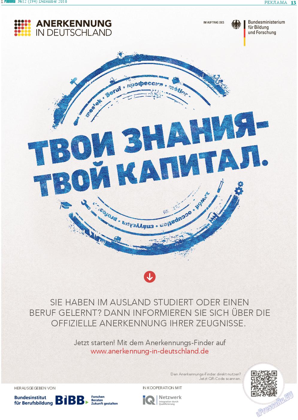 Районка-West (газета). 2016 год, номер 12, стр. 13