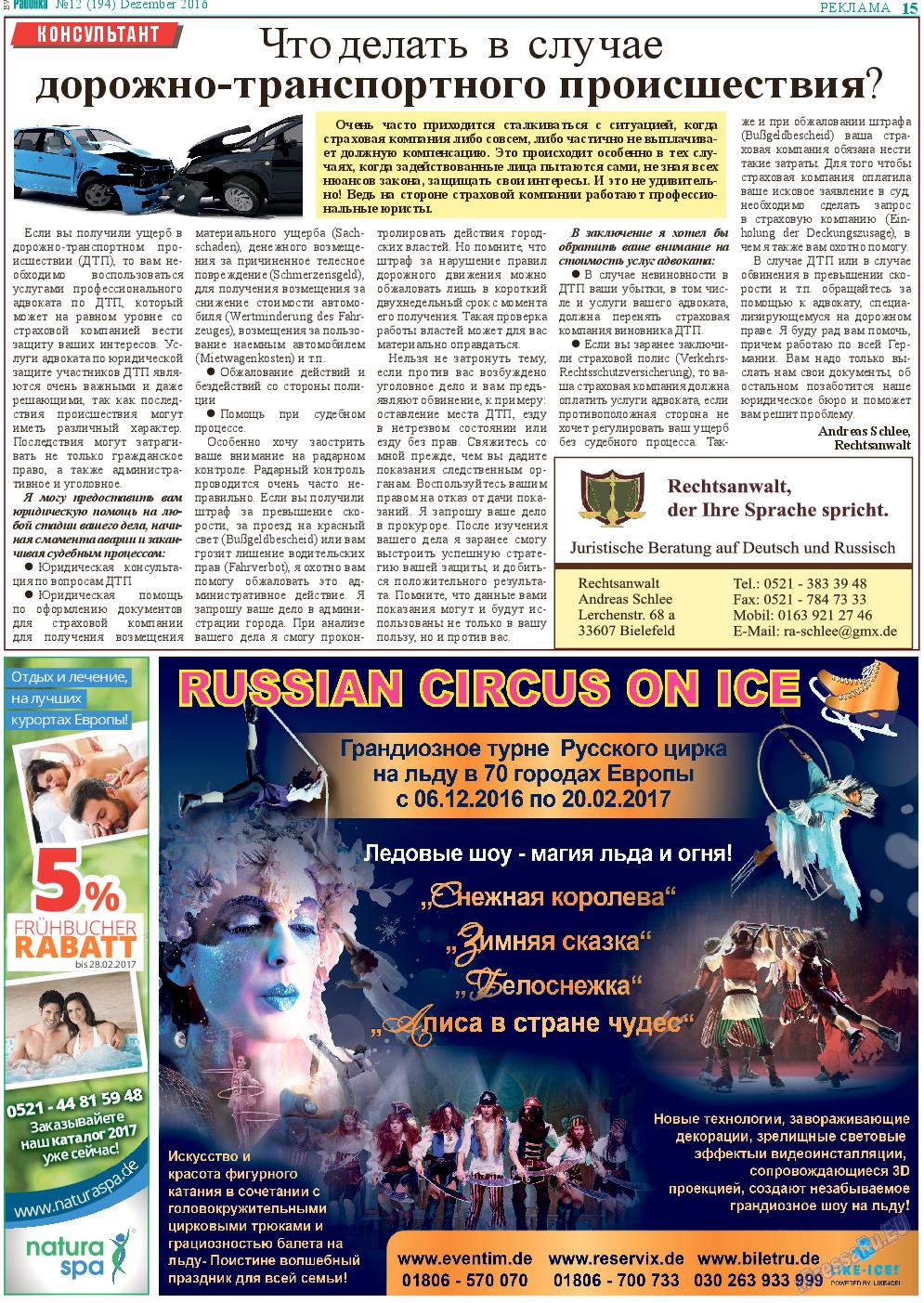 Районка-West (газета). 2016 год, номер 12, стр. 15