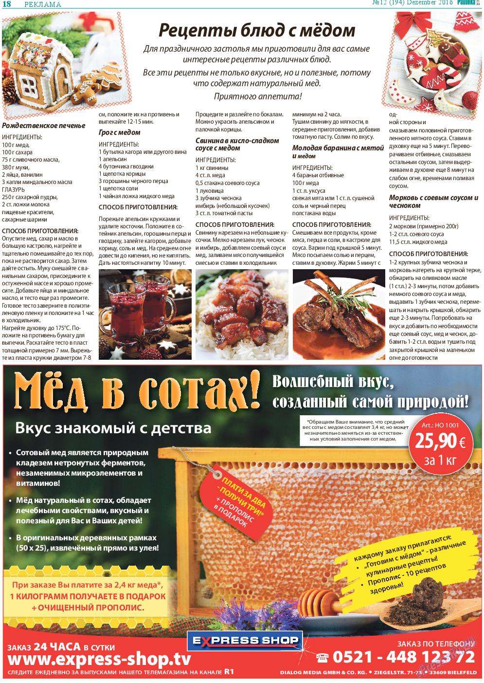Районка-West (газета). 2016 год, номер 12, стр. 18