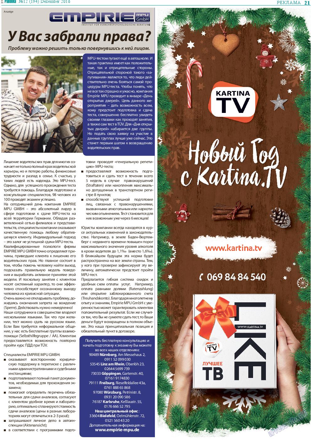 Районка-West (газета). 2016 год, номер 12, стр. 21