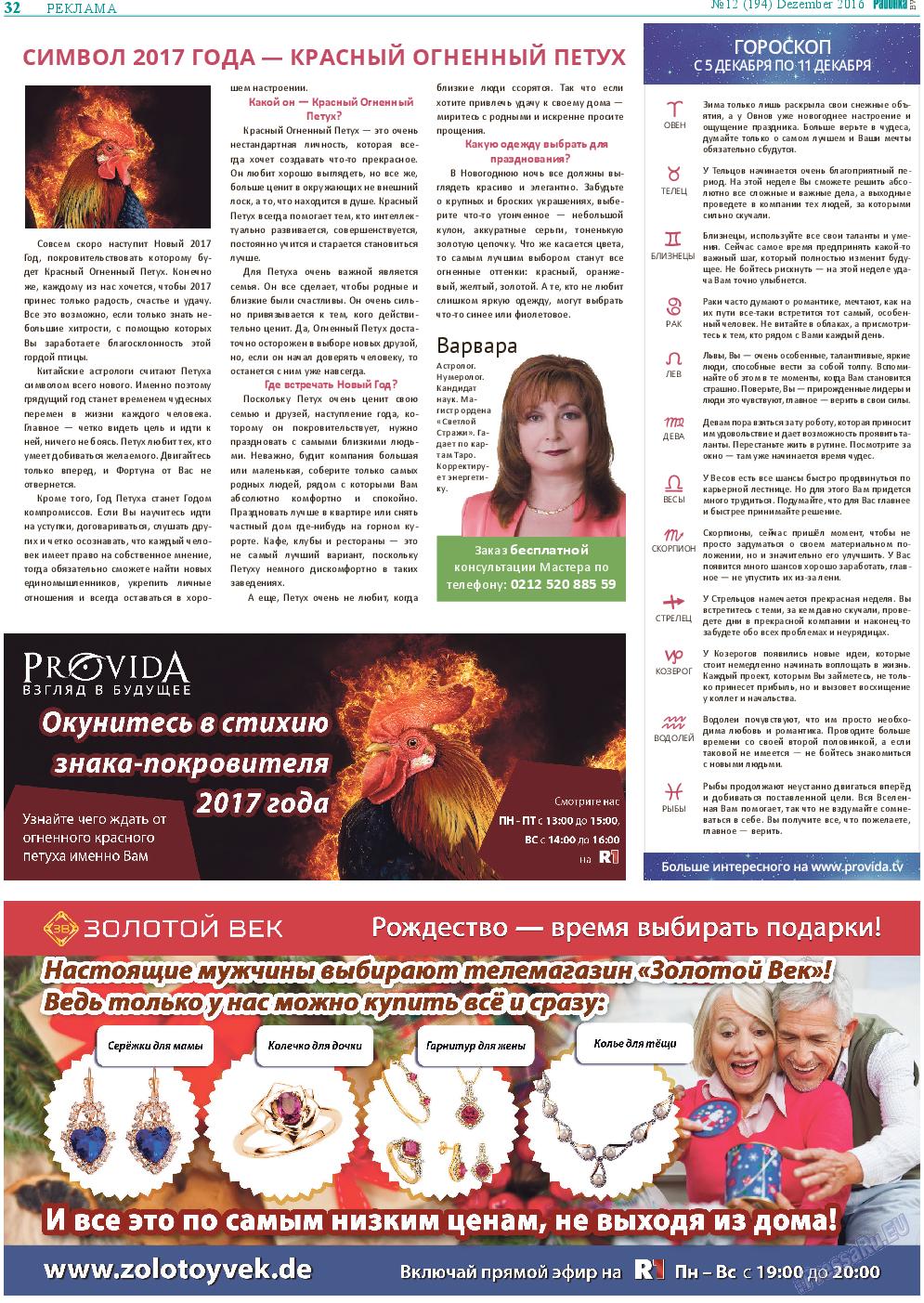 Районка-West (газета). 2016 год, номер 12, стр. 32