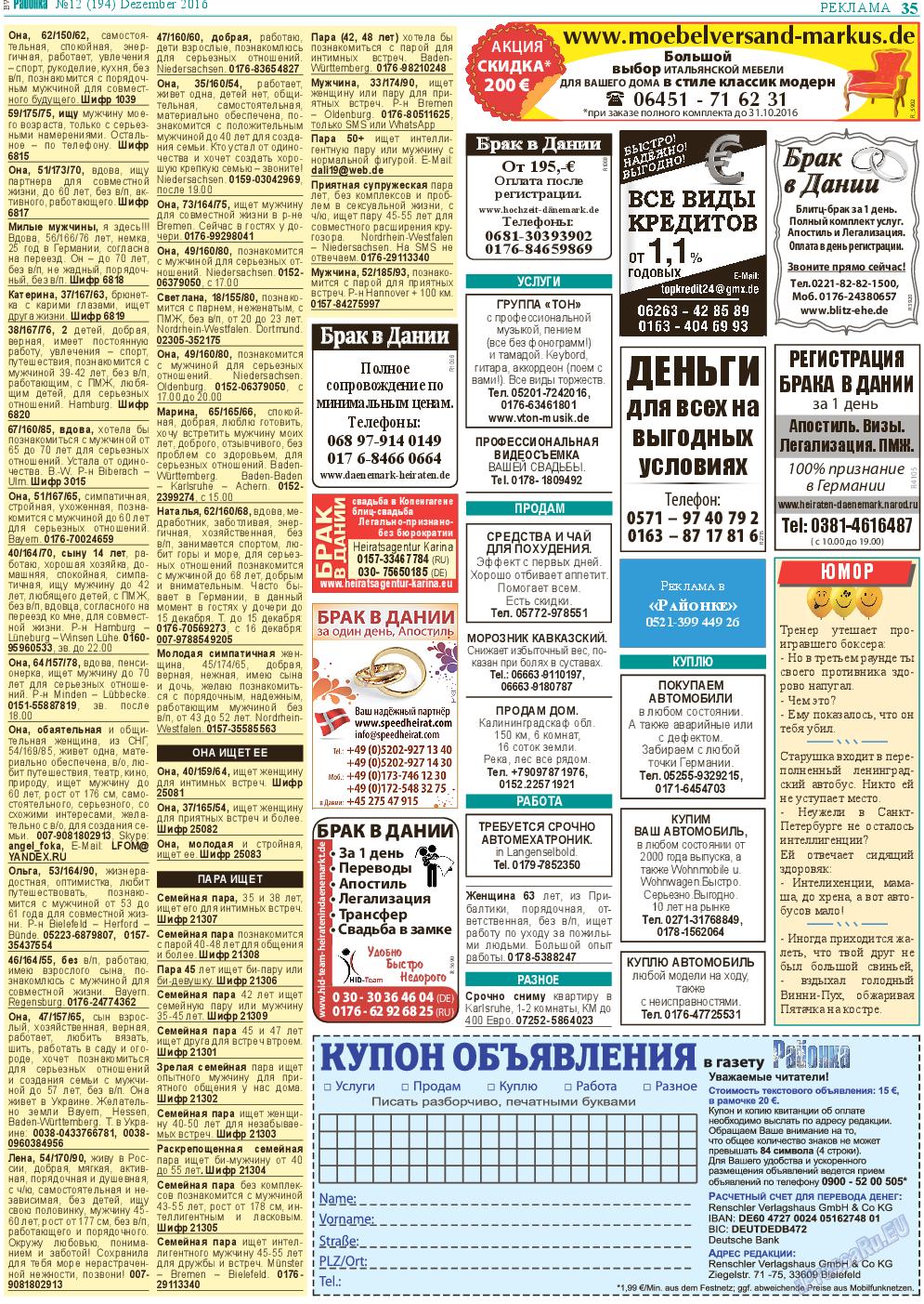 Районка-West (газета). 2016 год, номер 12, стр. 35
