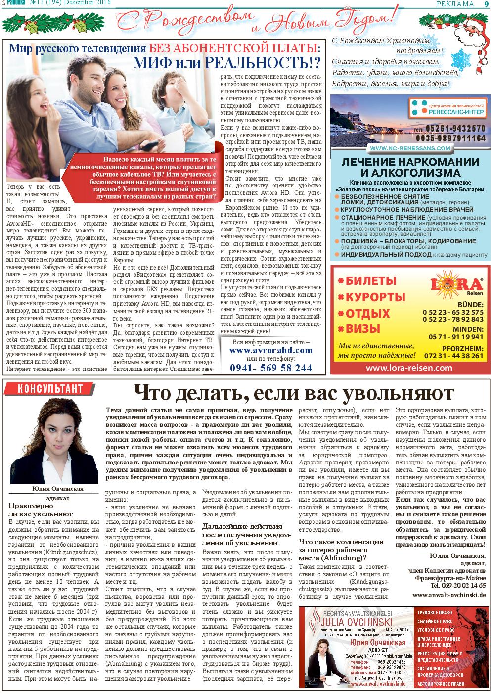 Районка-West (газета). 2016 год, номер 12, стр. 9