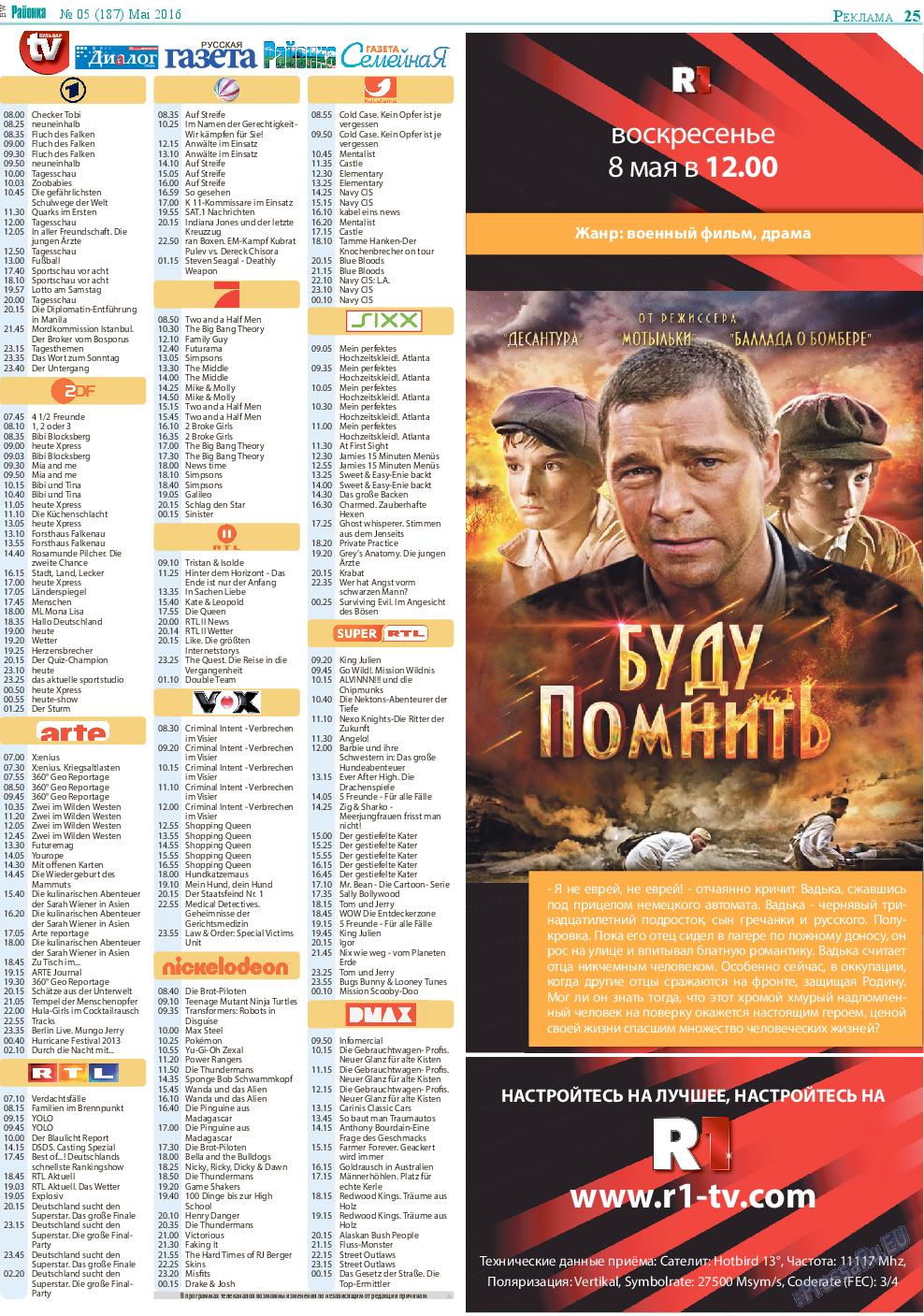 Районка-West (газета). 2016 год, номер 5, стр. 25