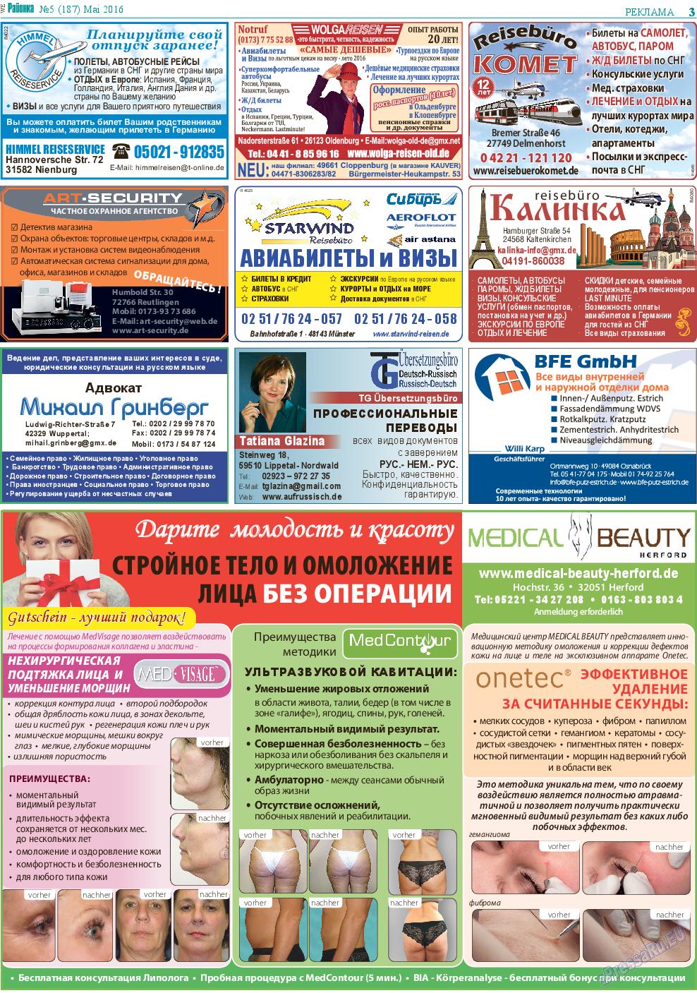 Районка-West (газета). 2016 год, номер 5, стр. 3