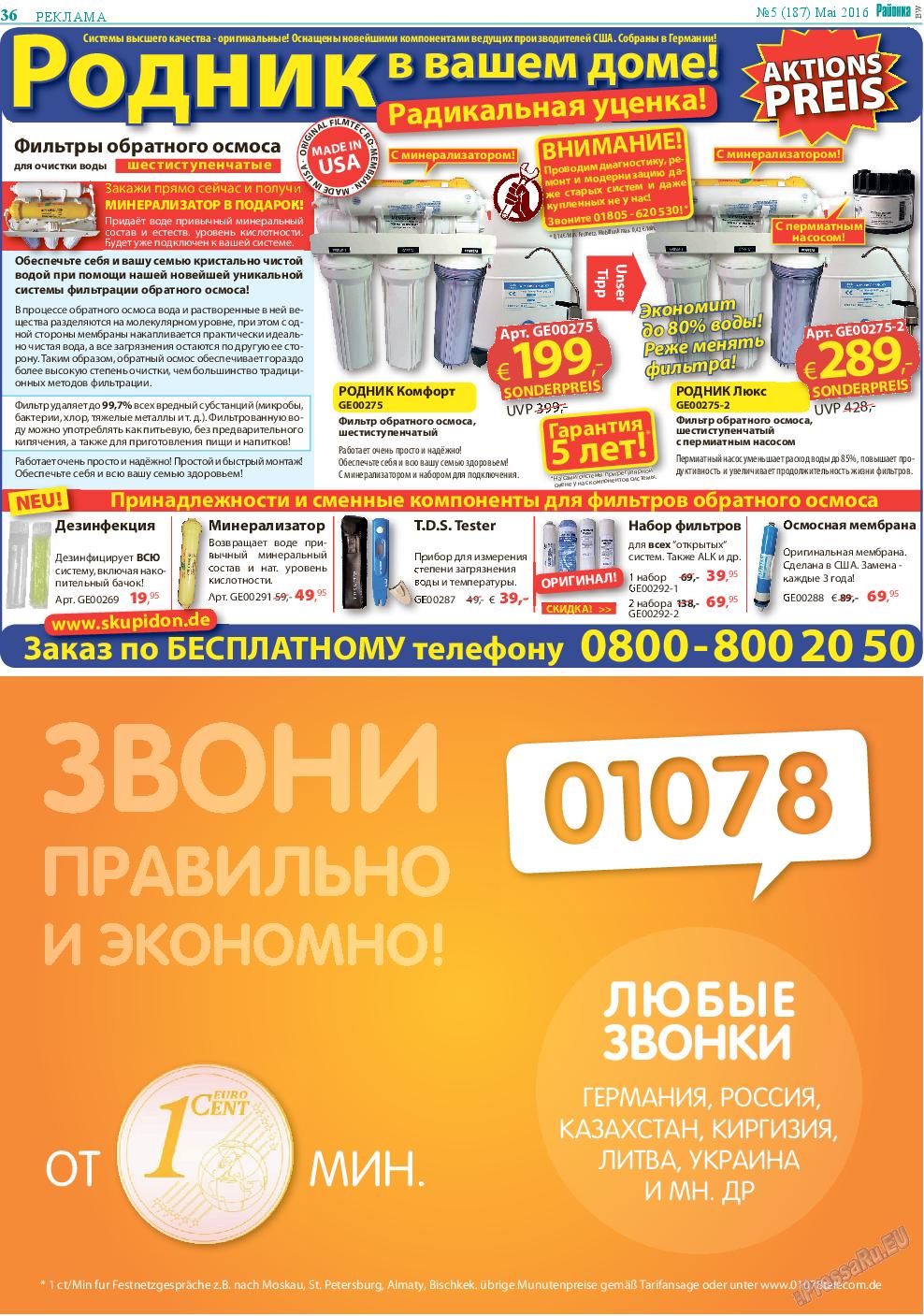 Районка-West (газета). 2016 год, номер 5, стр. 36