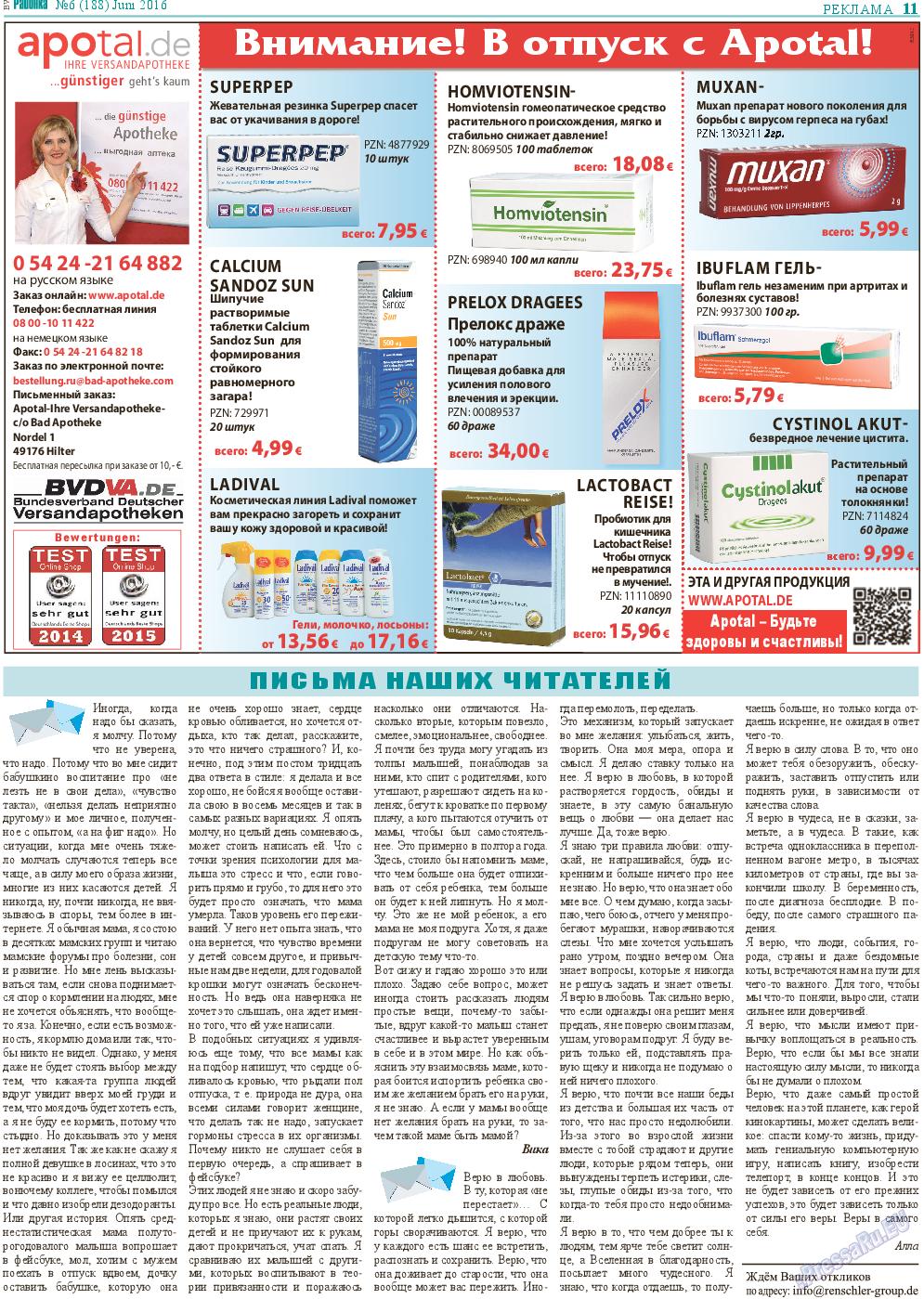 Районка-West (газета). 2016 год, номер 6, стр. 11