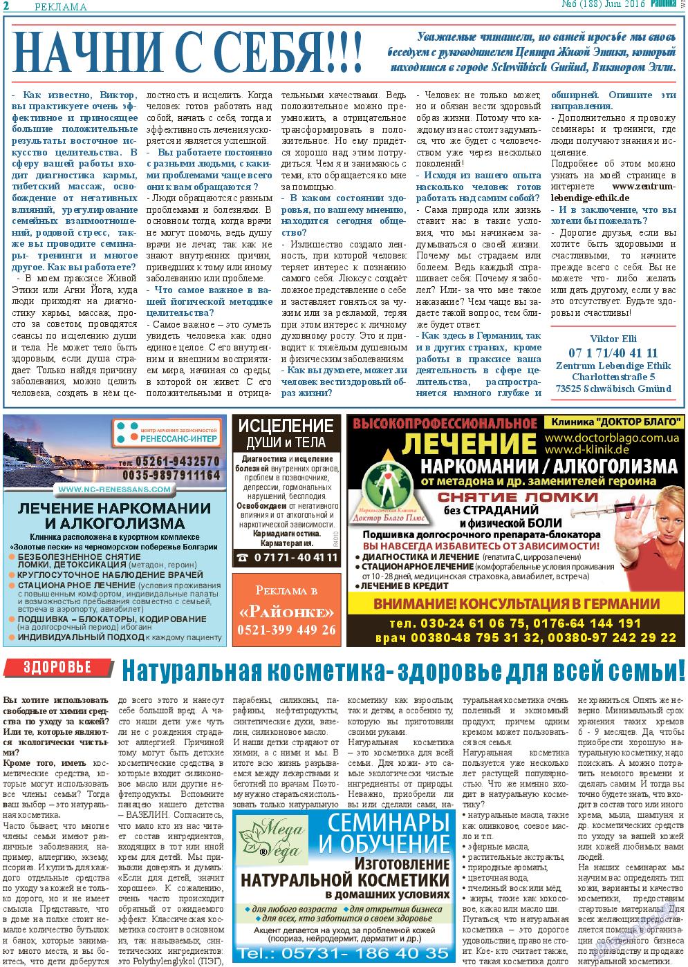 Районка-West (газета). 2016 год, номер 6, стр. 2