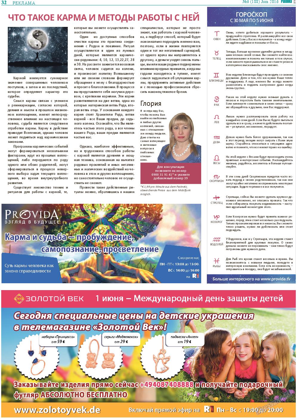 Районка-West (газета). 2016 год, номер 6, стр. 32