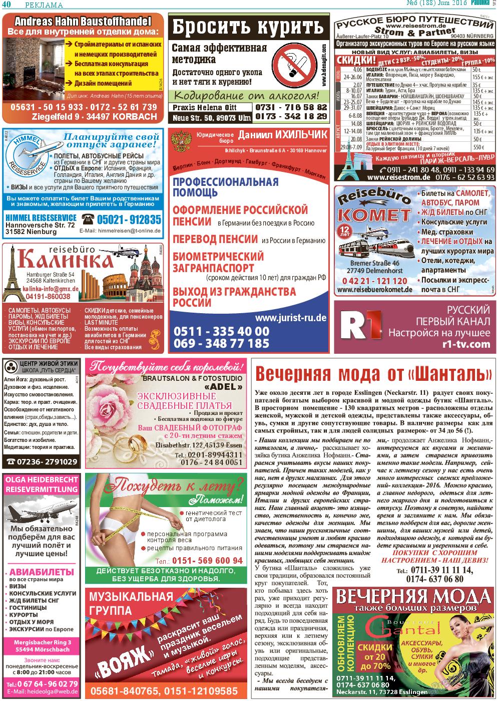 Районка-West (газета). 2016 год, номер 6, стр. 40