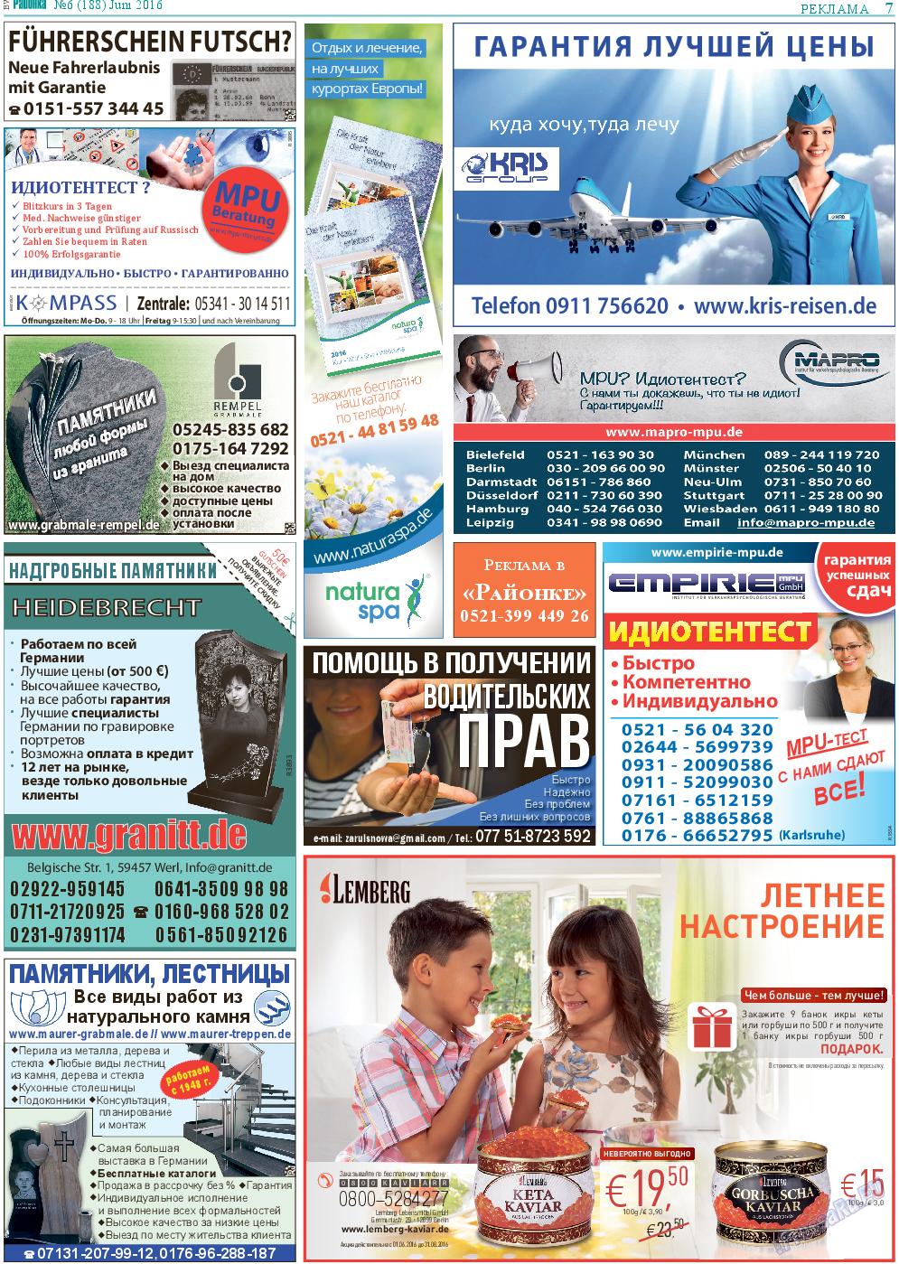 Районка-West (газета). 2016 год, номер 6, стр. 7