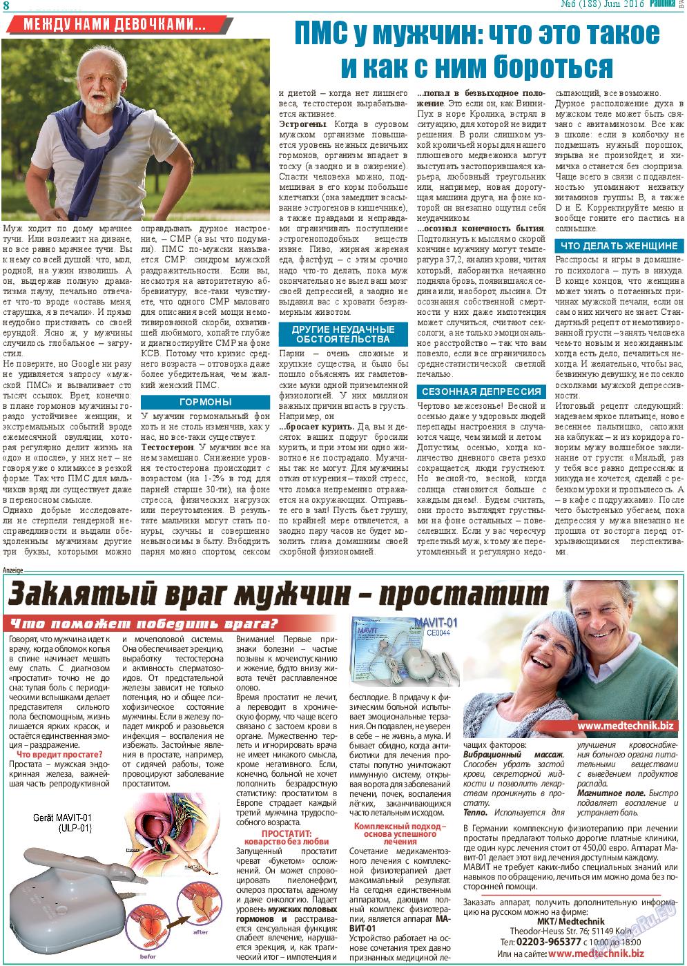 Районка-West (газета). 2016 год, номер 6, стр. 8