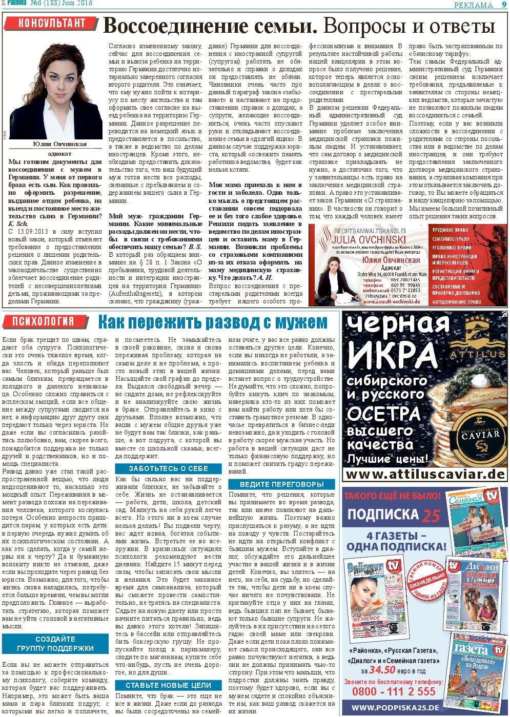 Районка-West (газета). 2016 год, номер 6, стр. 9