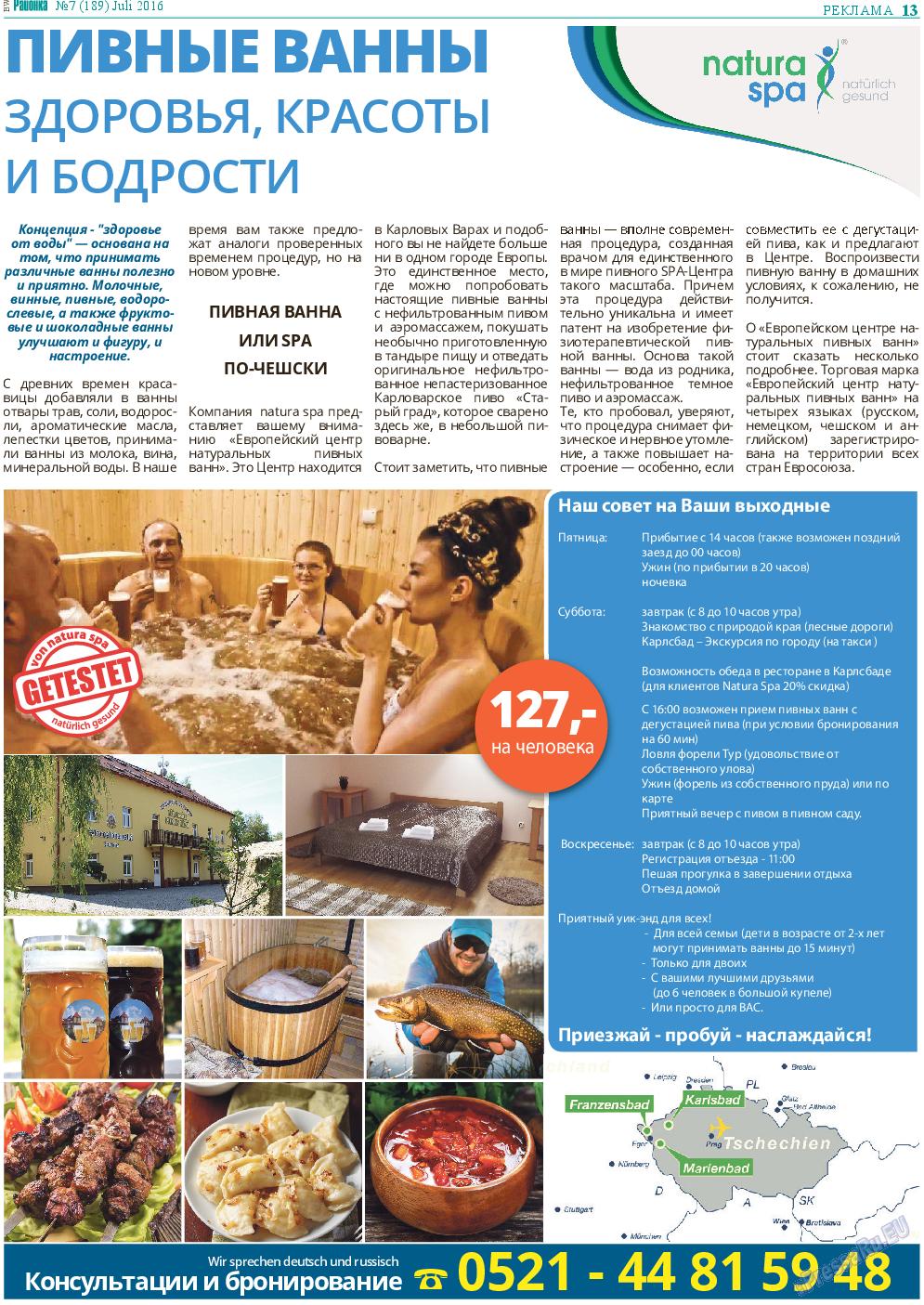 Районка-West (газета). 2016 год, номер 7, стр. 13