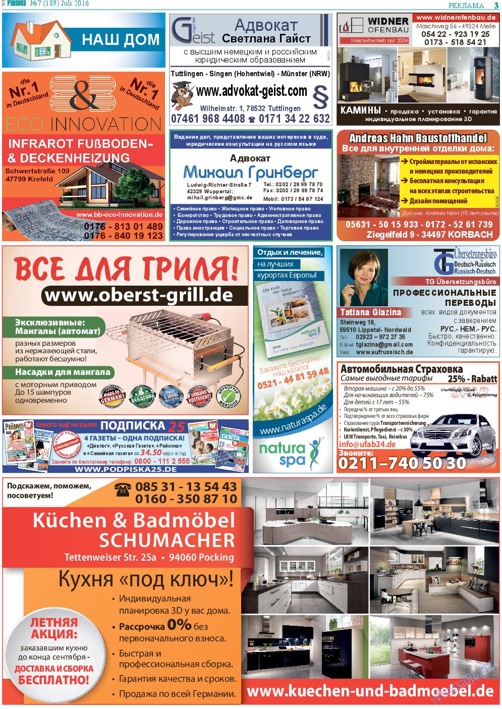 Районка-West (газета). 2016 год, номер 7, стр. 3