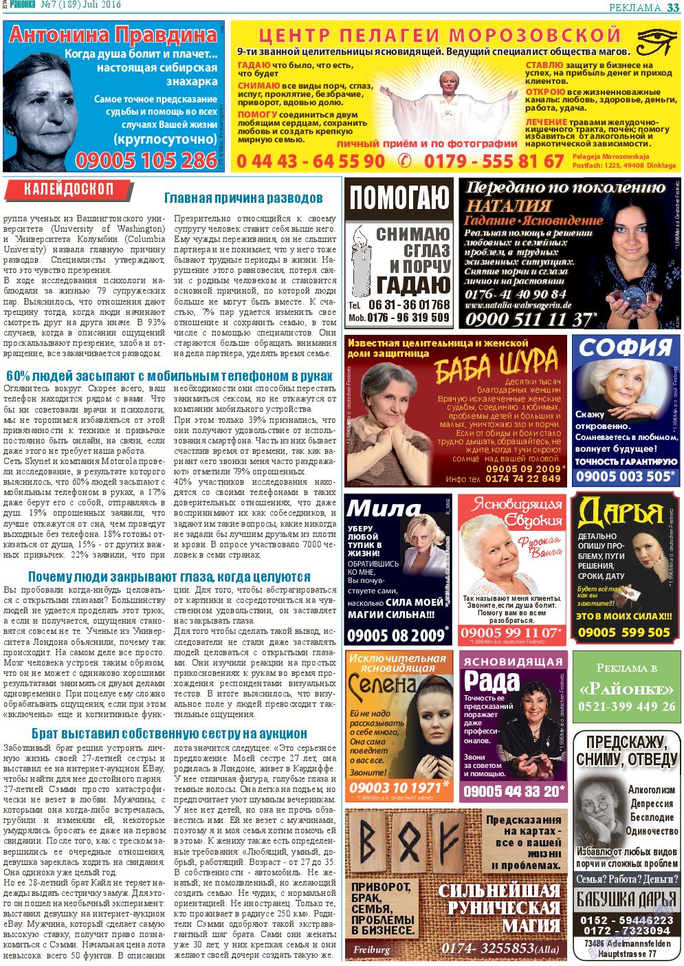 Районка-West (газета). 2016 год, номер 7, стр. 33