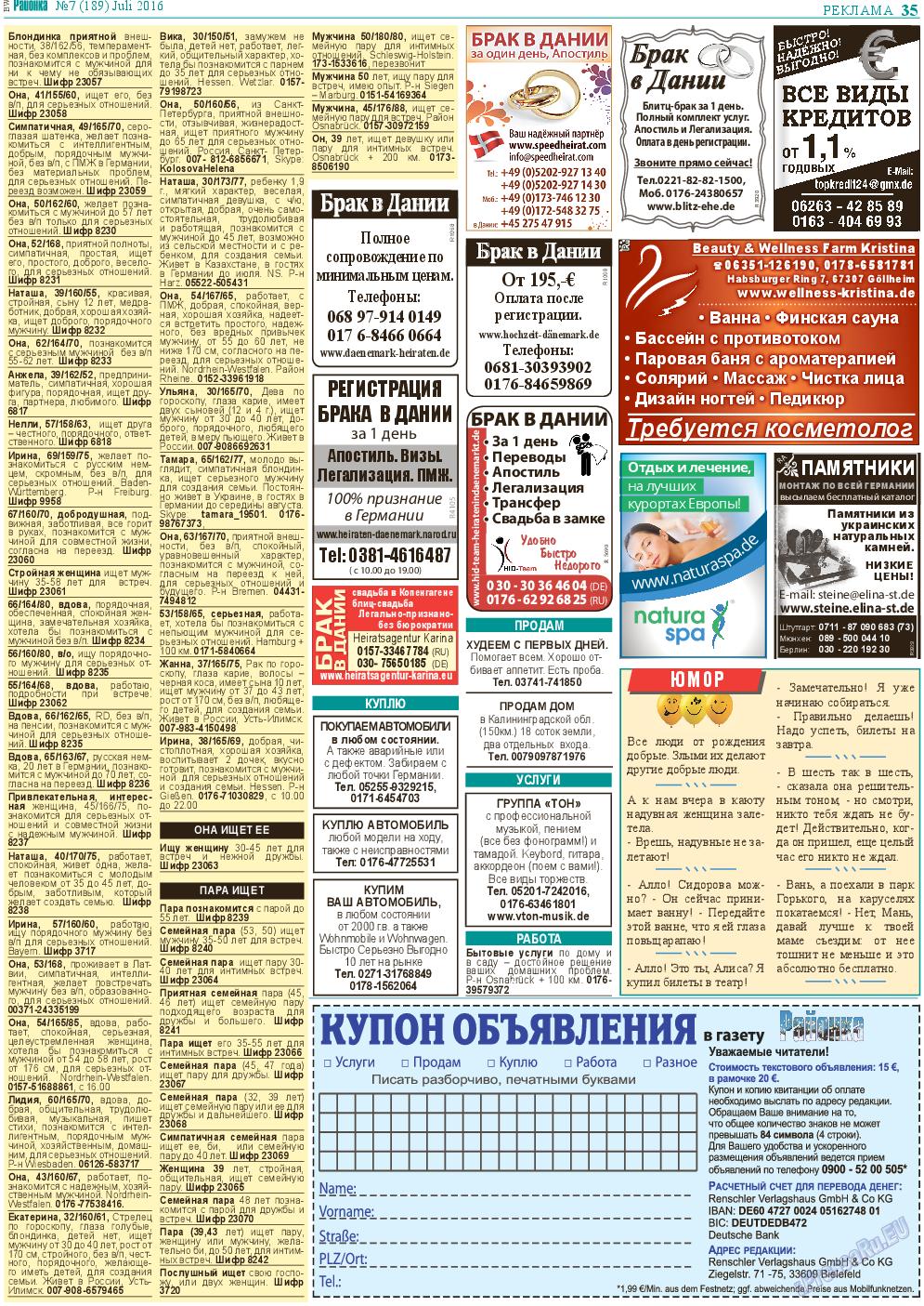 Районка-West (газета). 2016 год, номер 7, стр. 35