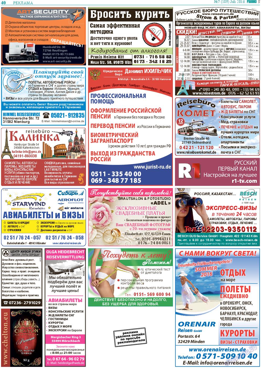 Районка-West (газета). 2016 год, номер 7, стр. 40