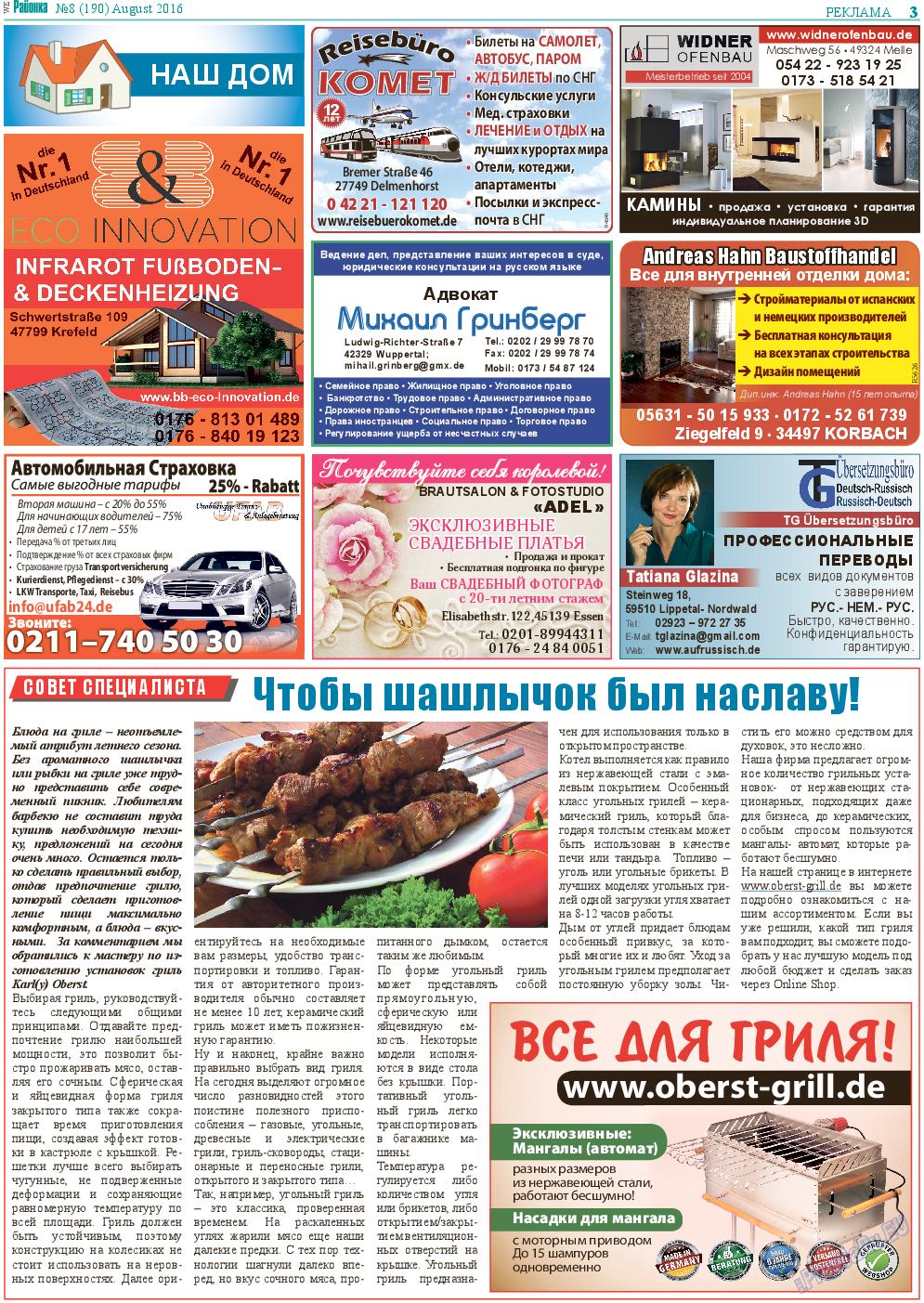 Районка-West (газета). 2016 год, номер 8, стр. 3