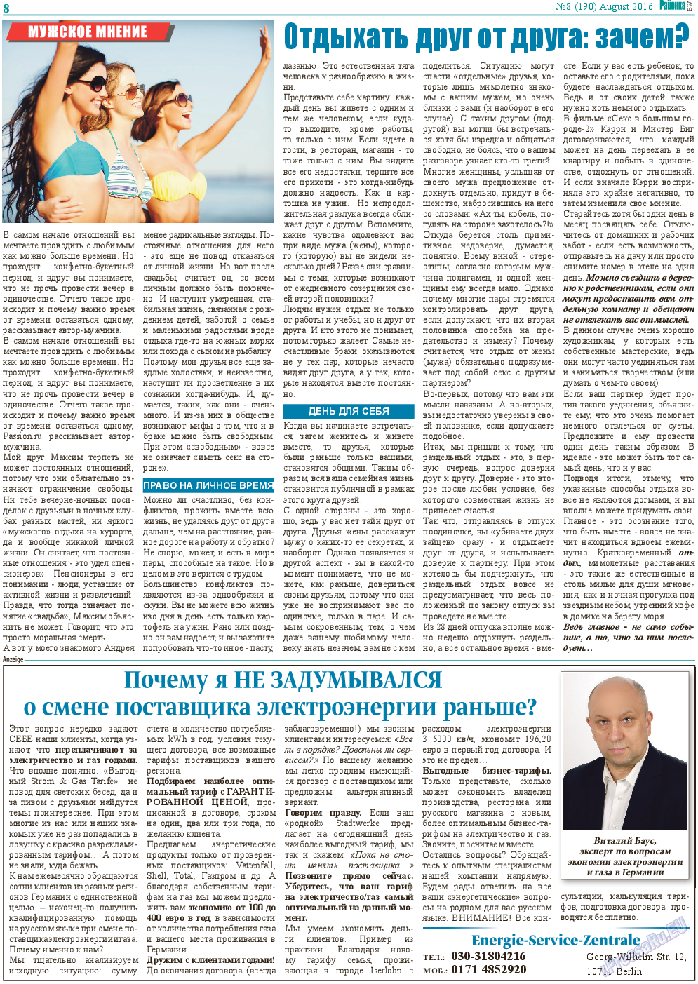 Районка-West (газета). 2016 год, номер 8, стр. 8