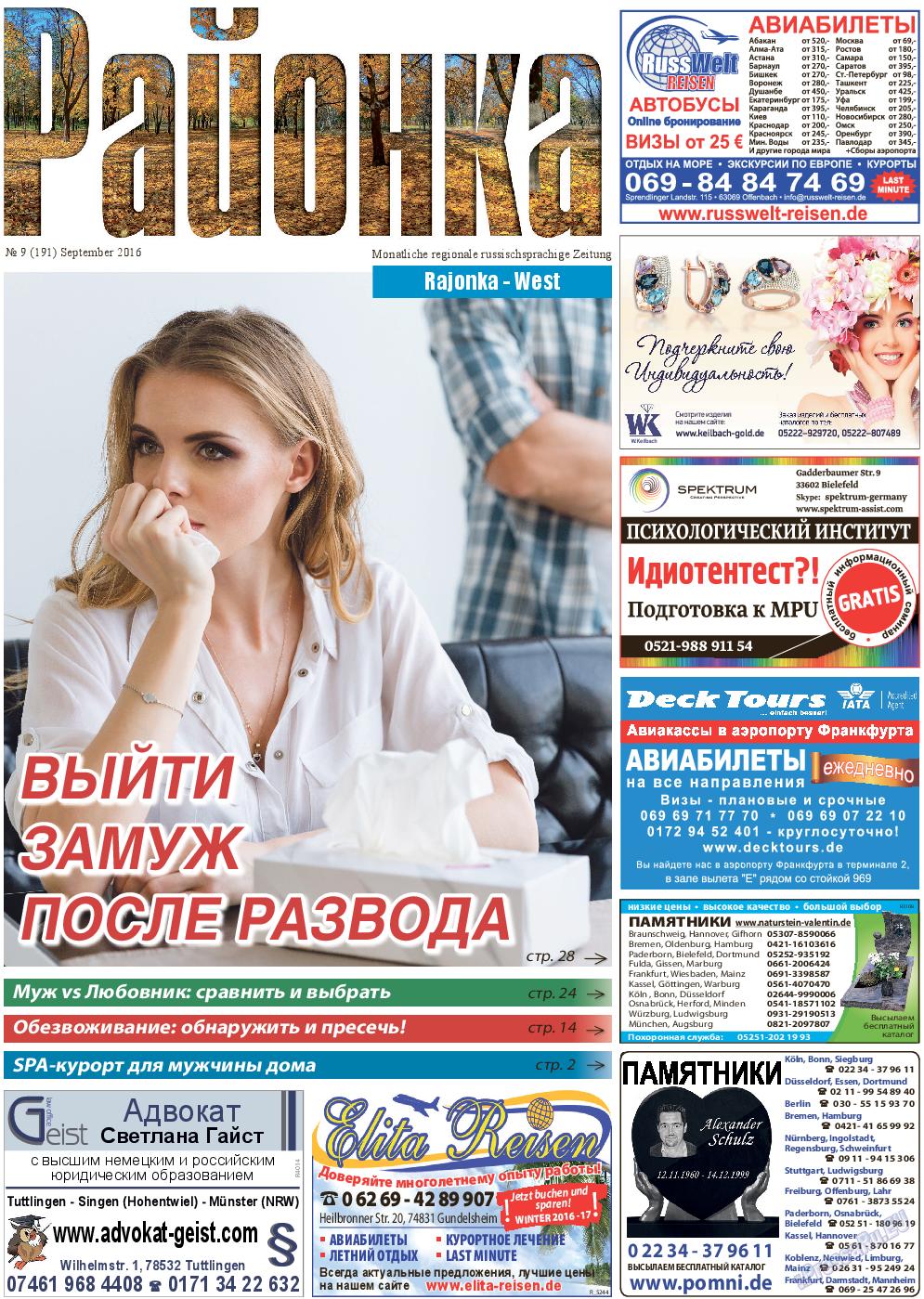 Районка-West (газета). 2016 год, номер 9, стр. 1