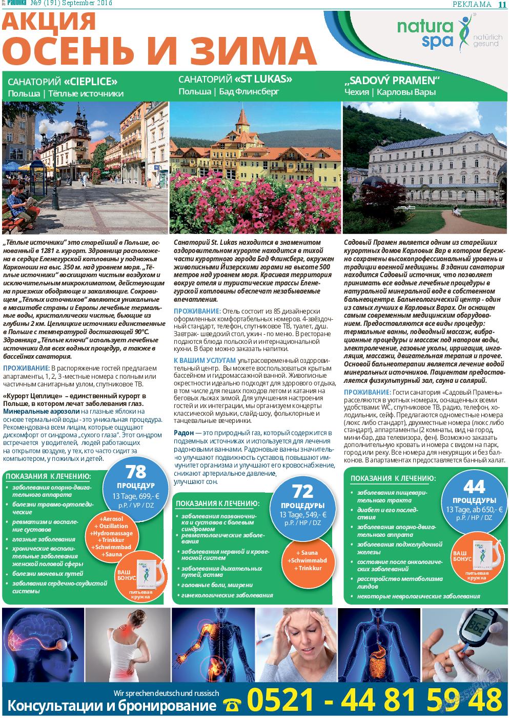 Районка-West (газета). 2016 год, номер 9, стр. 11
