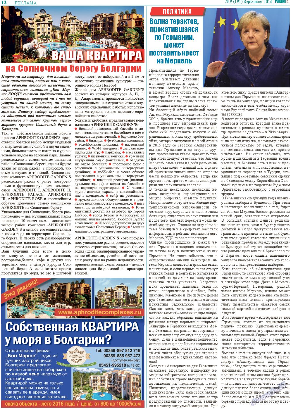 Районка-West (газета). 2016 год, номер 9, стр. 12