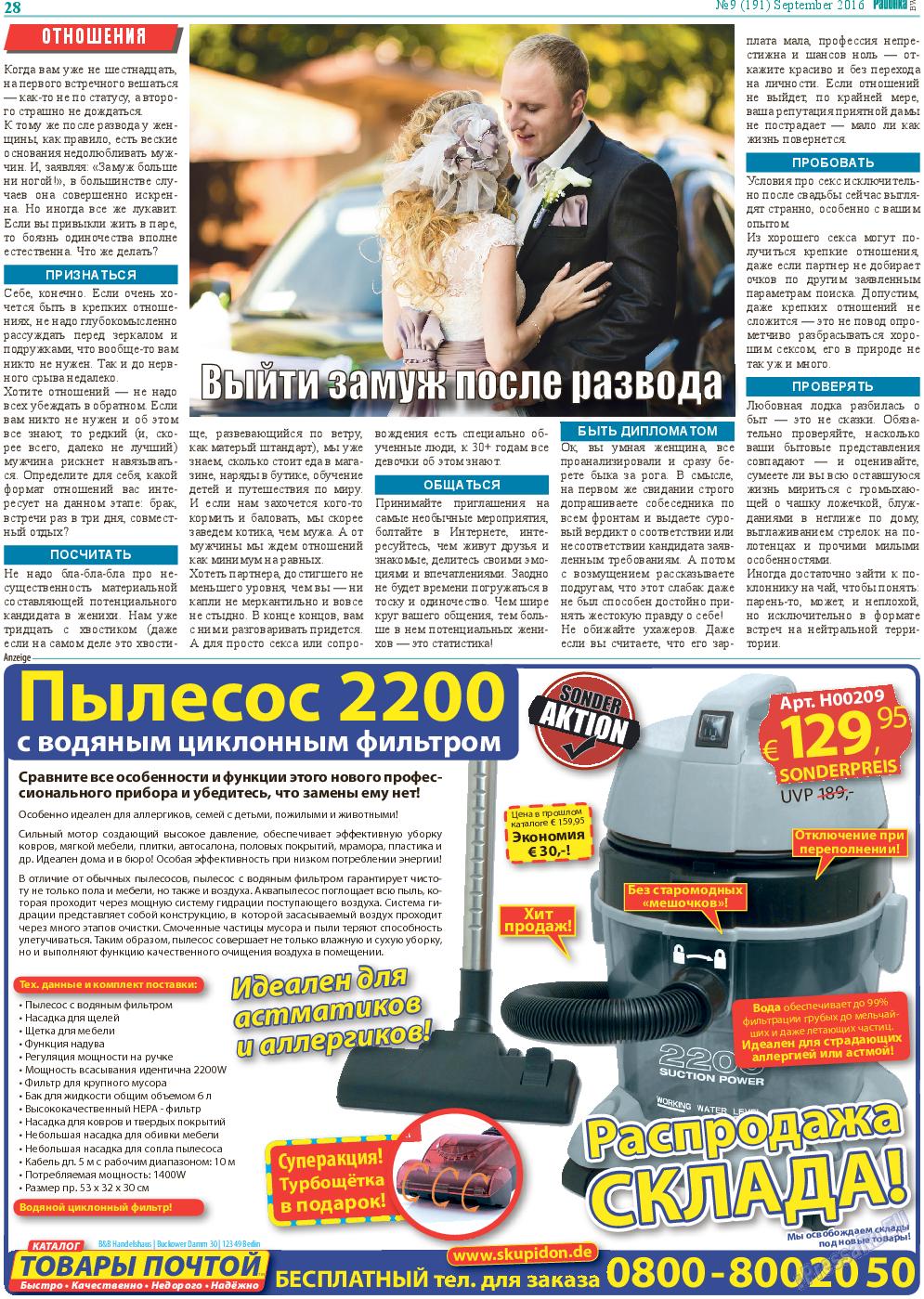 Районка-West (газета). 2016 год, номер 9, стр. 28